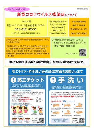 200218新型コロナポスター(日本).jpg