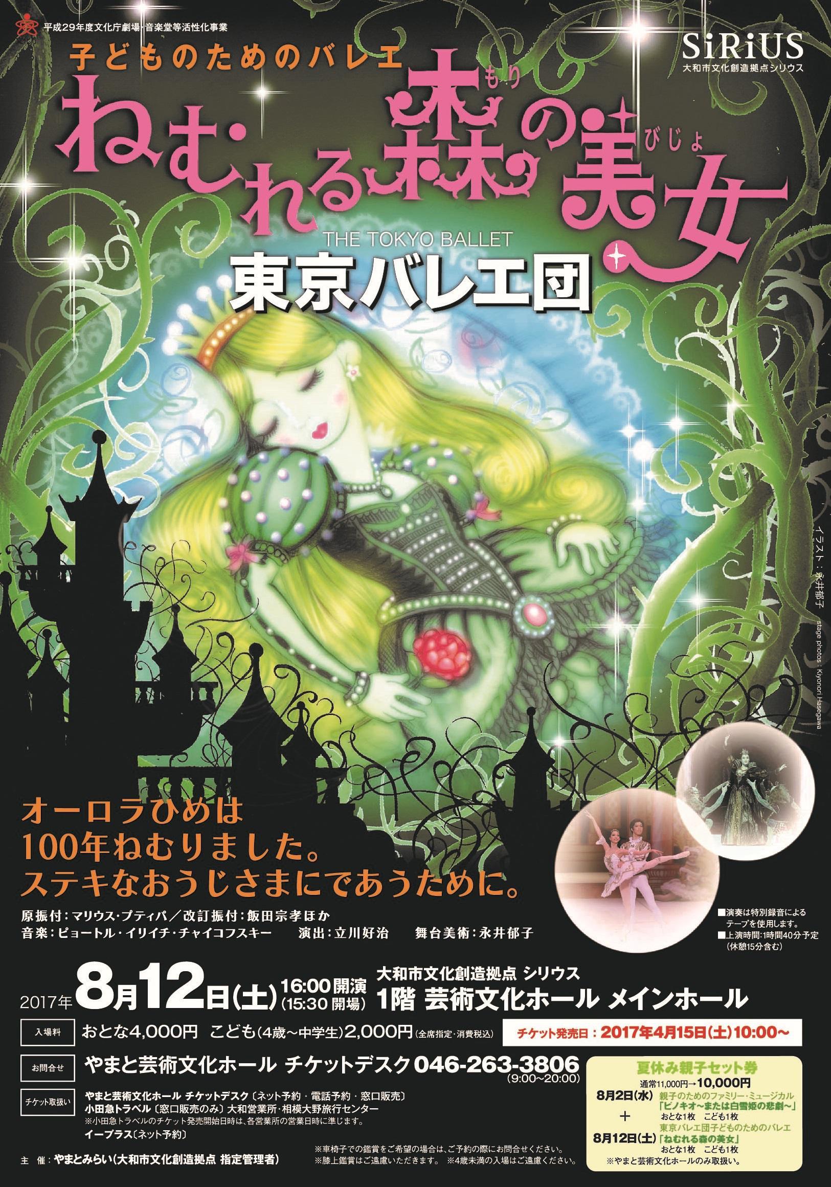 東京バレエ団〈子どものためのバレエ「ねむれる森の美女」〉