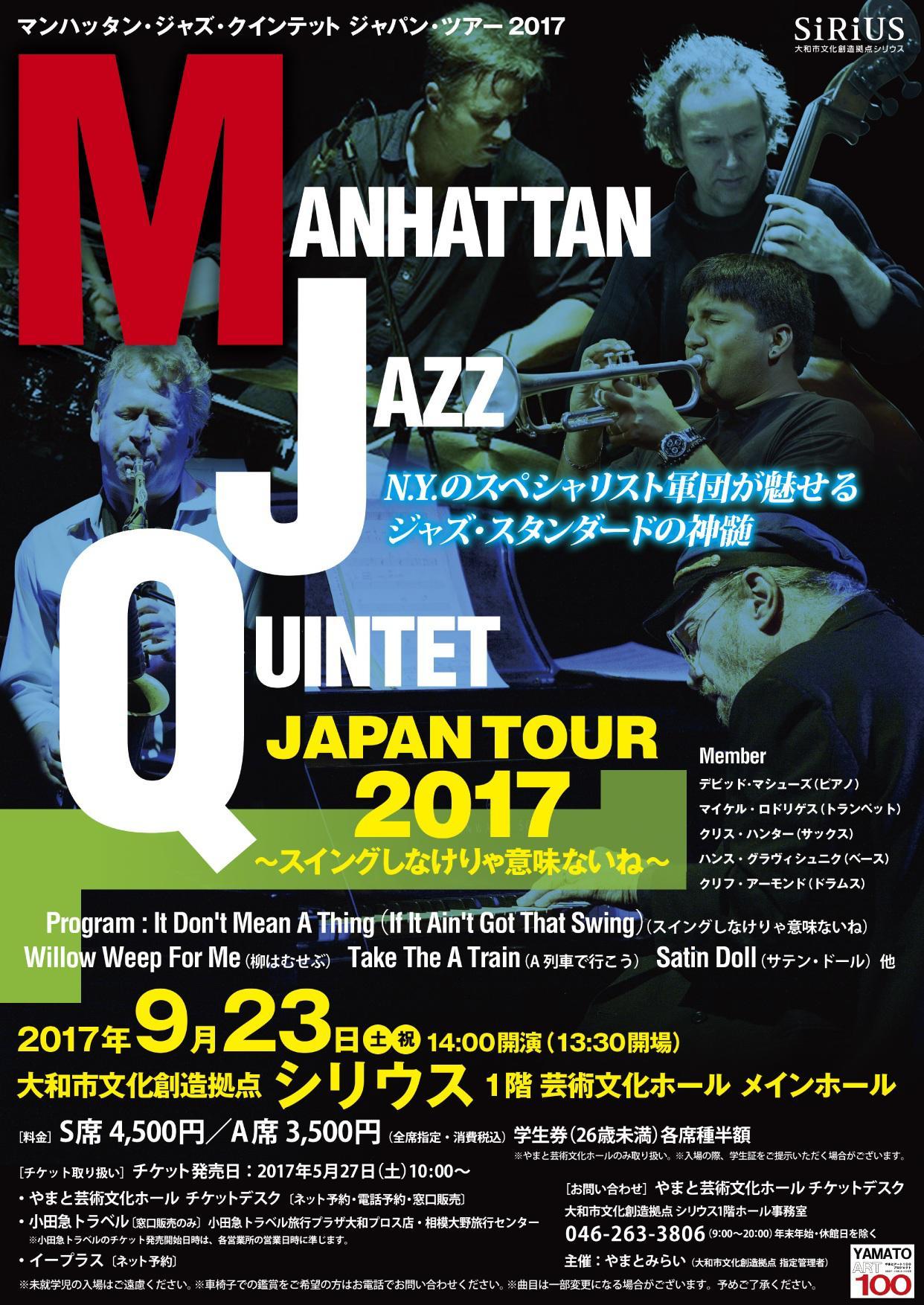 マンハッタン・ジャズ・クインテットジャパン・ツアー2017~スイングしなけりゃ意味ないね~
