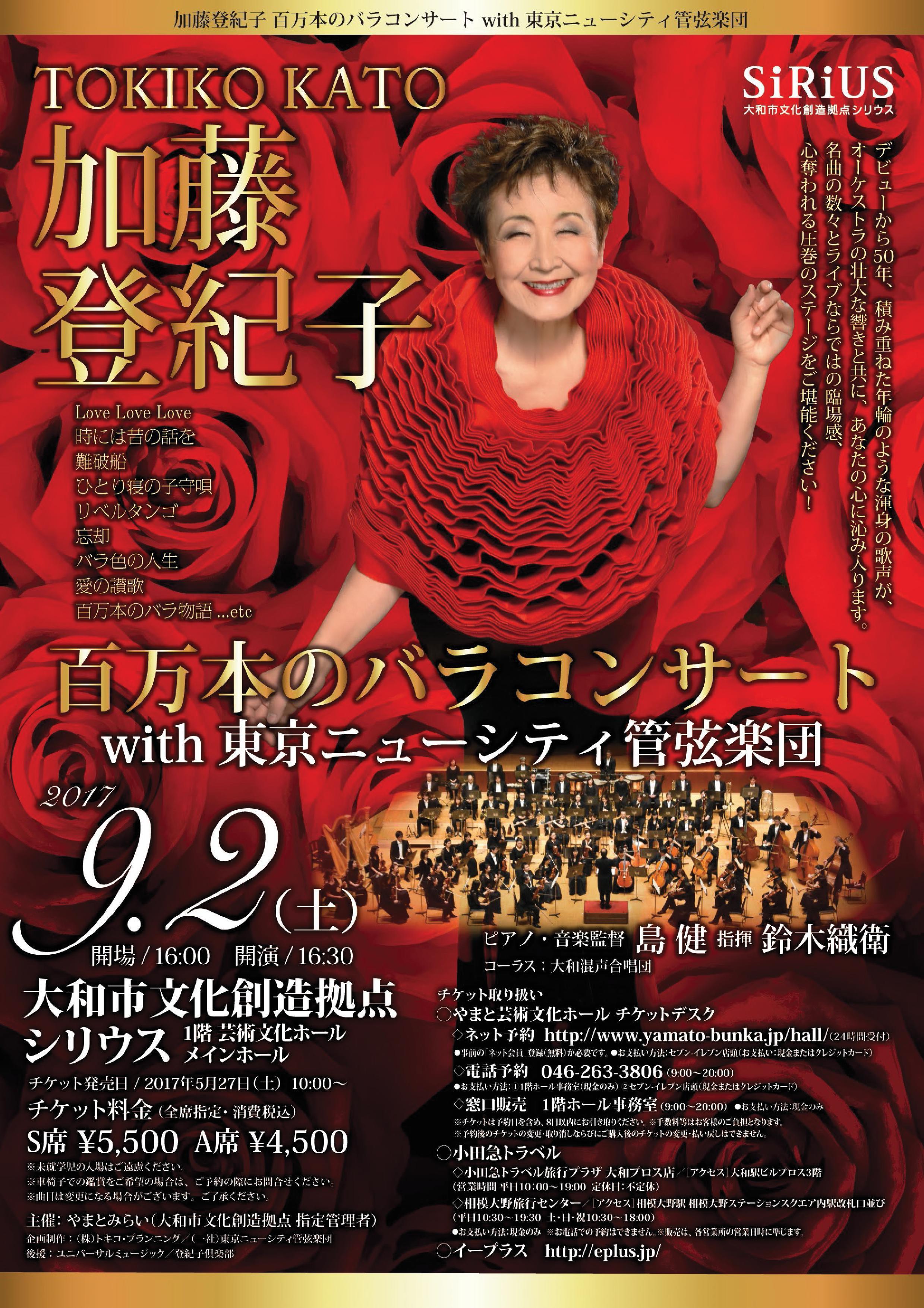 加藤登紀子百万本のバラコンサートwith 東京ニューシティ管弦楽団