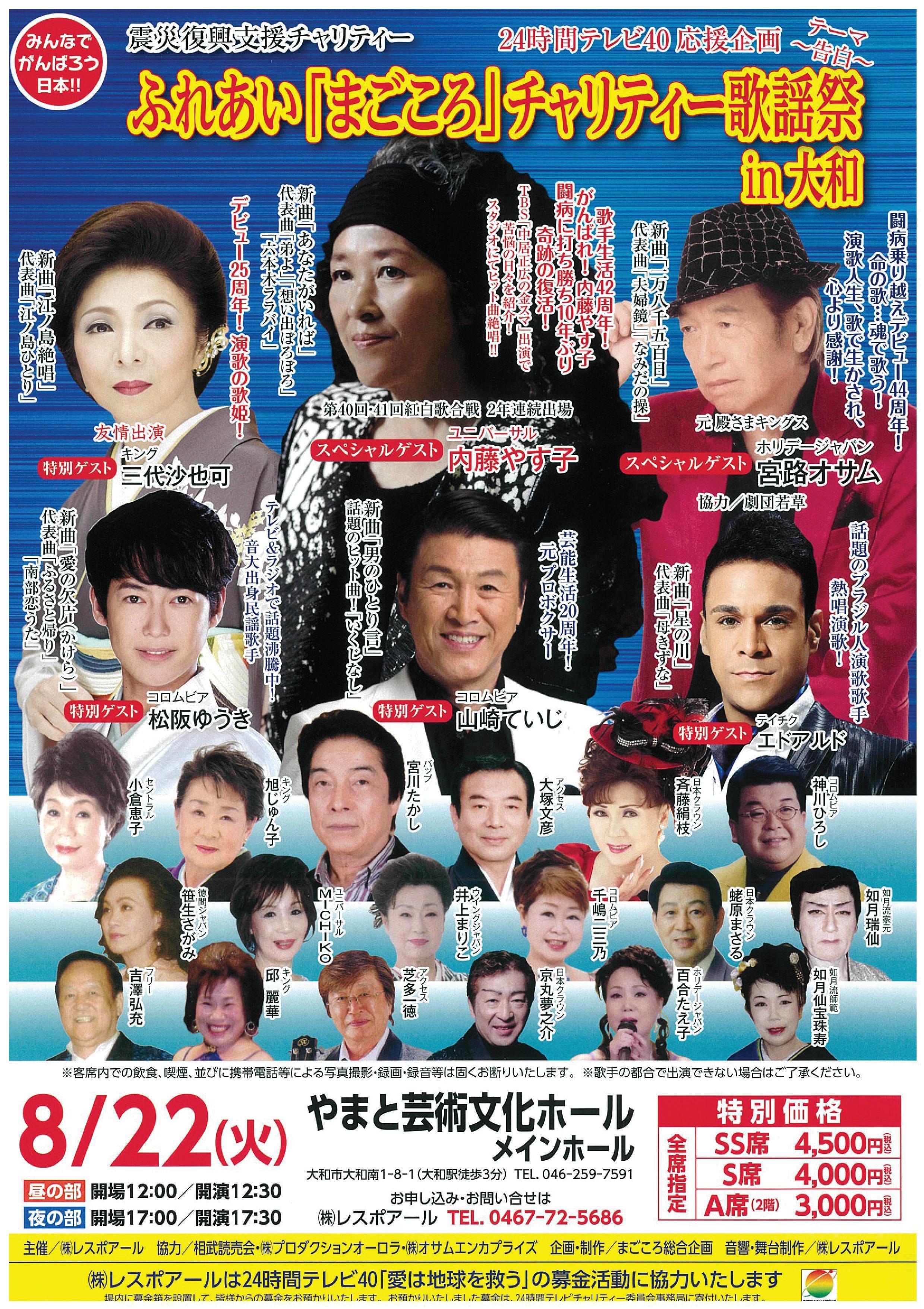 24時間テレビ40応援「ふれあいまごころ」チャリティー歌謡祭In大和