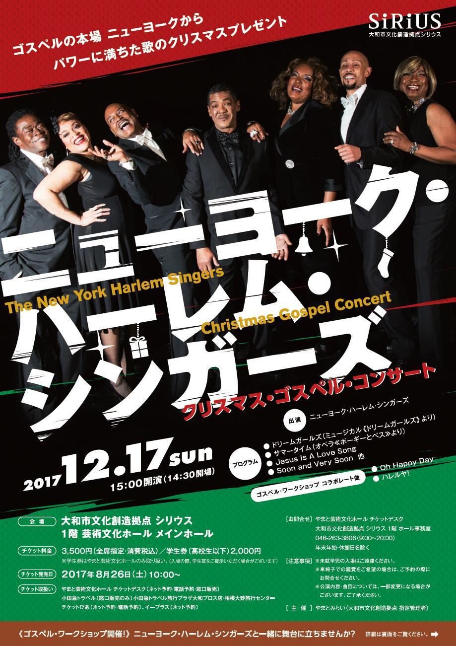 ニューヨーク・ハーレム・シンガーズクリスマス・ゴスペル・コンサート