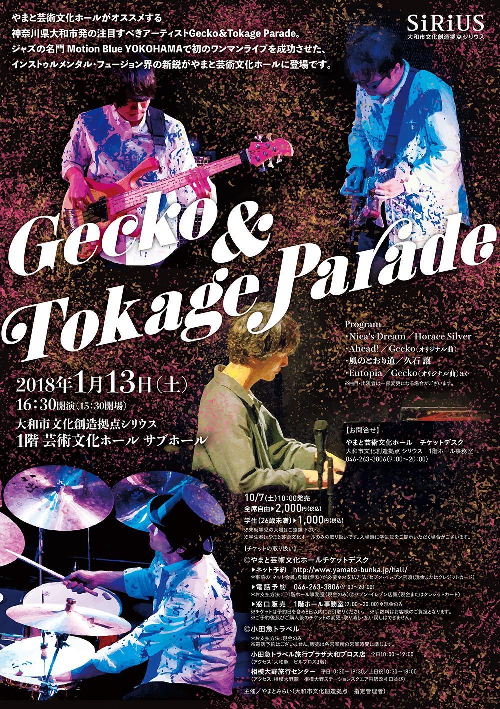 やまと若手アーティストコンサート 「Gecko&Tokage Parade」