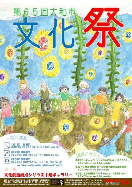 第65回大和市文化祭 関連イベント対話による美術鑑賞「アートでおしゃべり鑑賞会PartⅡ」