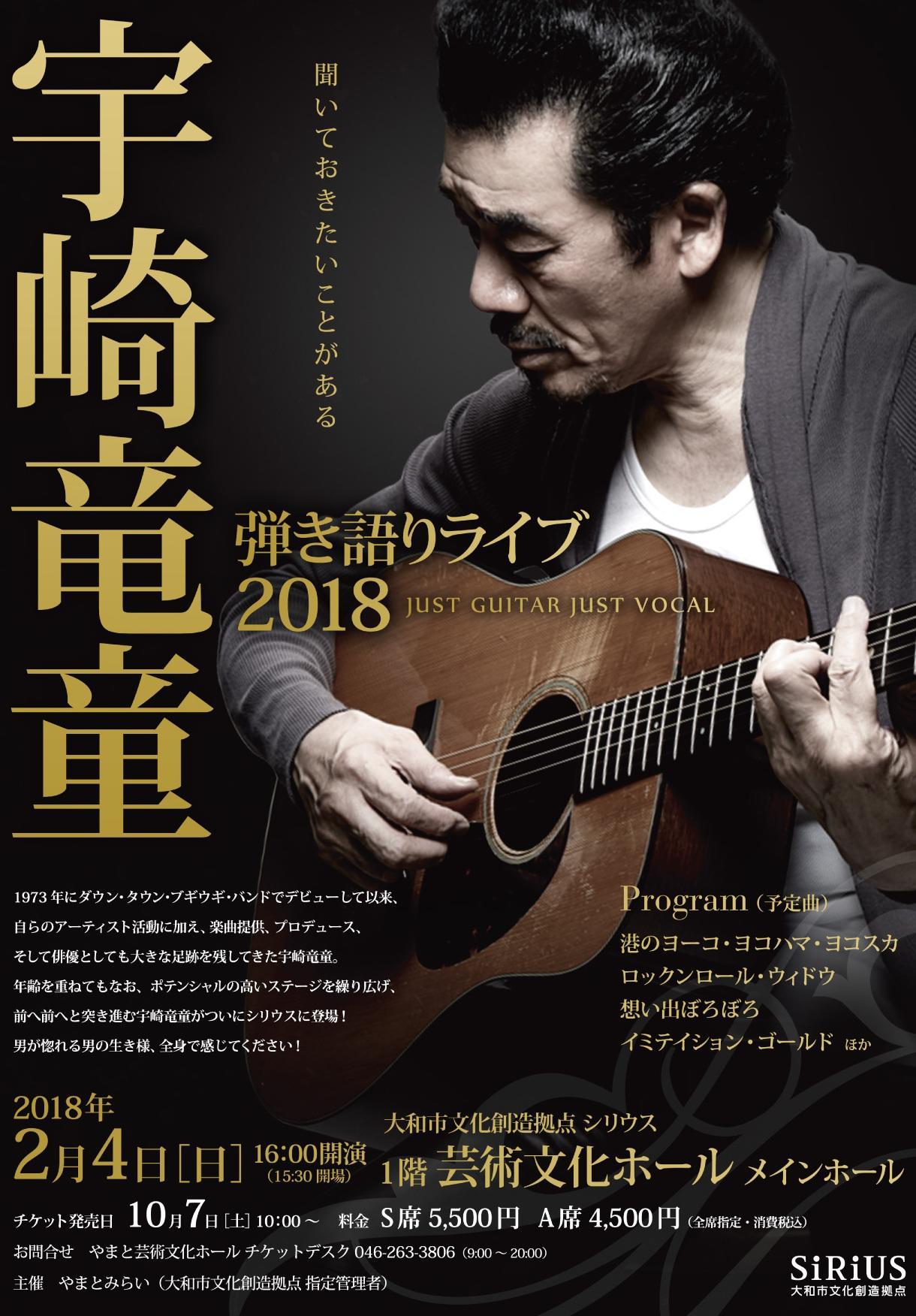 宇崎竜童 弾き語りライブ2018 JUST GUITAR JUST VOCAL