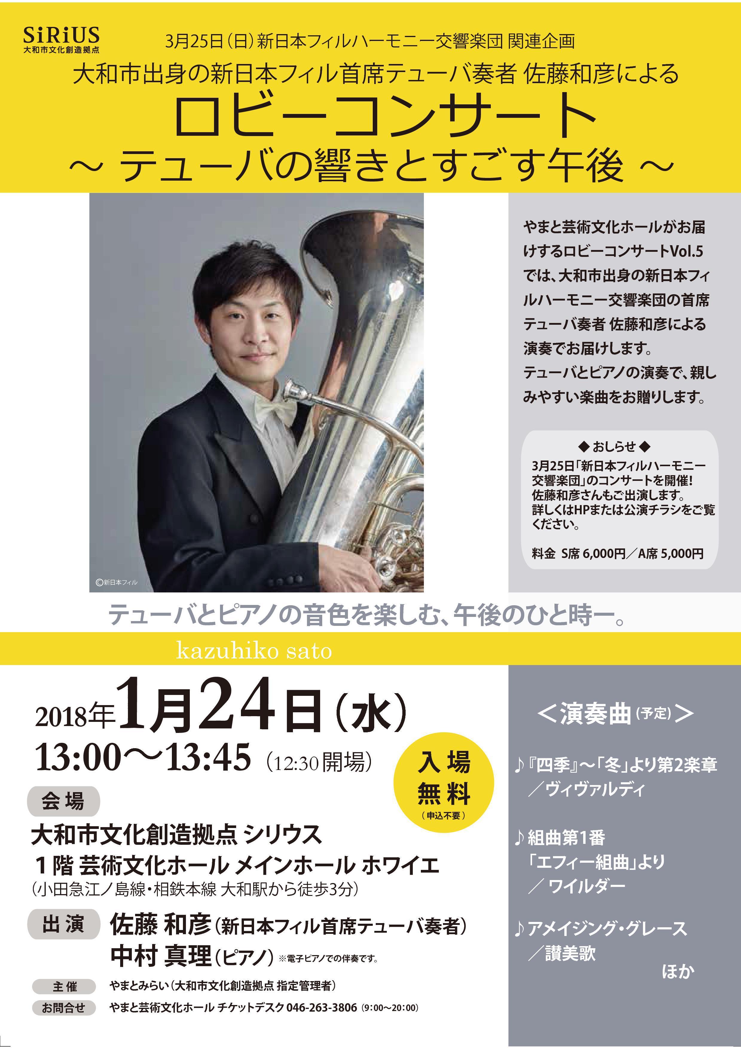 大和市出身の新日本フィル首席テューバ奏者 佐藤和彦による ロビーコンサート ~テューバの響きとすごす午後~