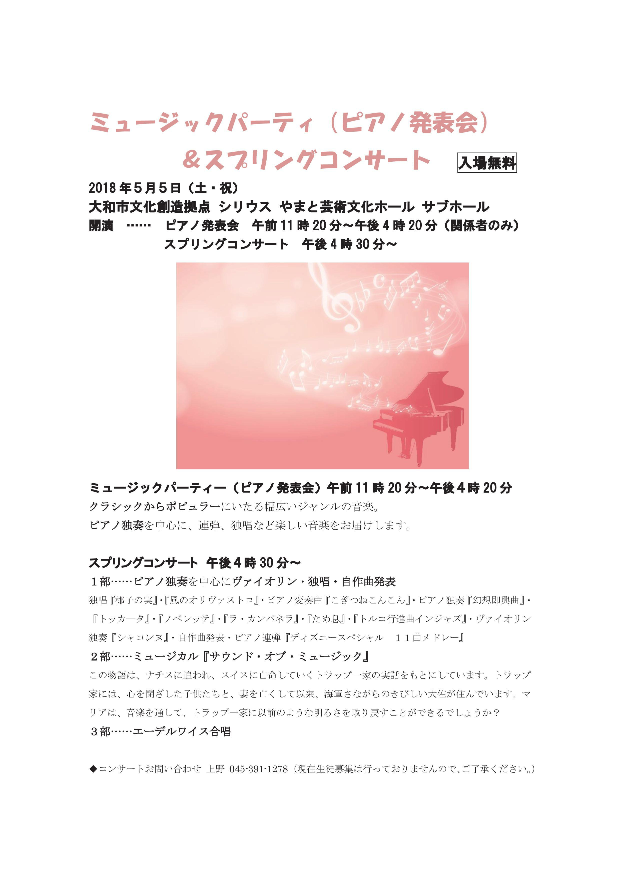 Music Party(発表会)&Spring Concert