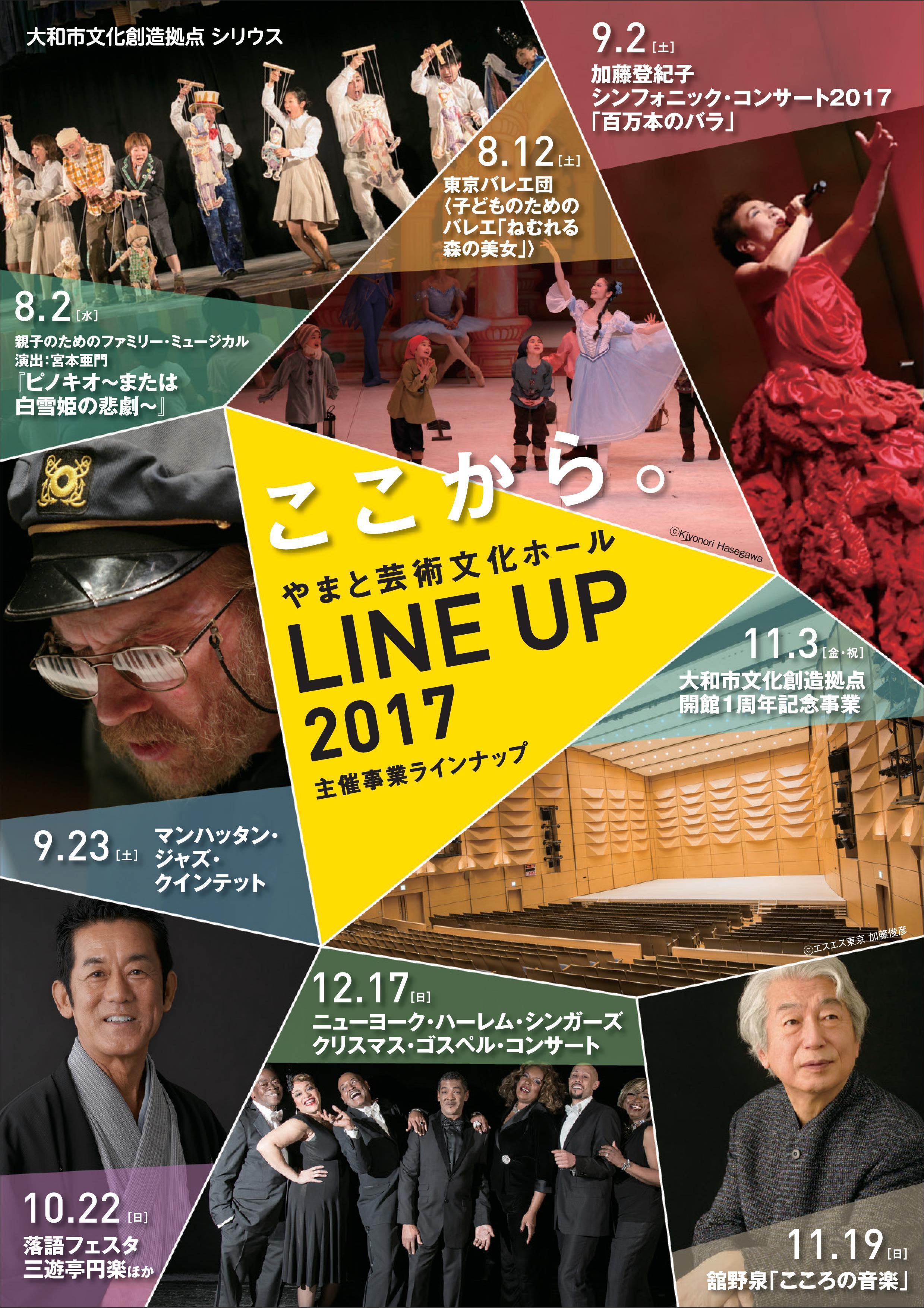 2017年度 主催事業LINE UP