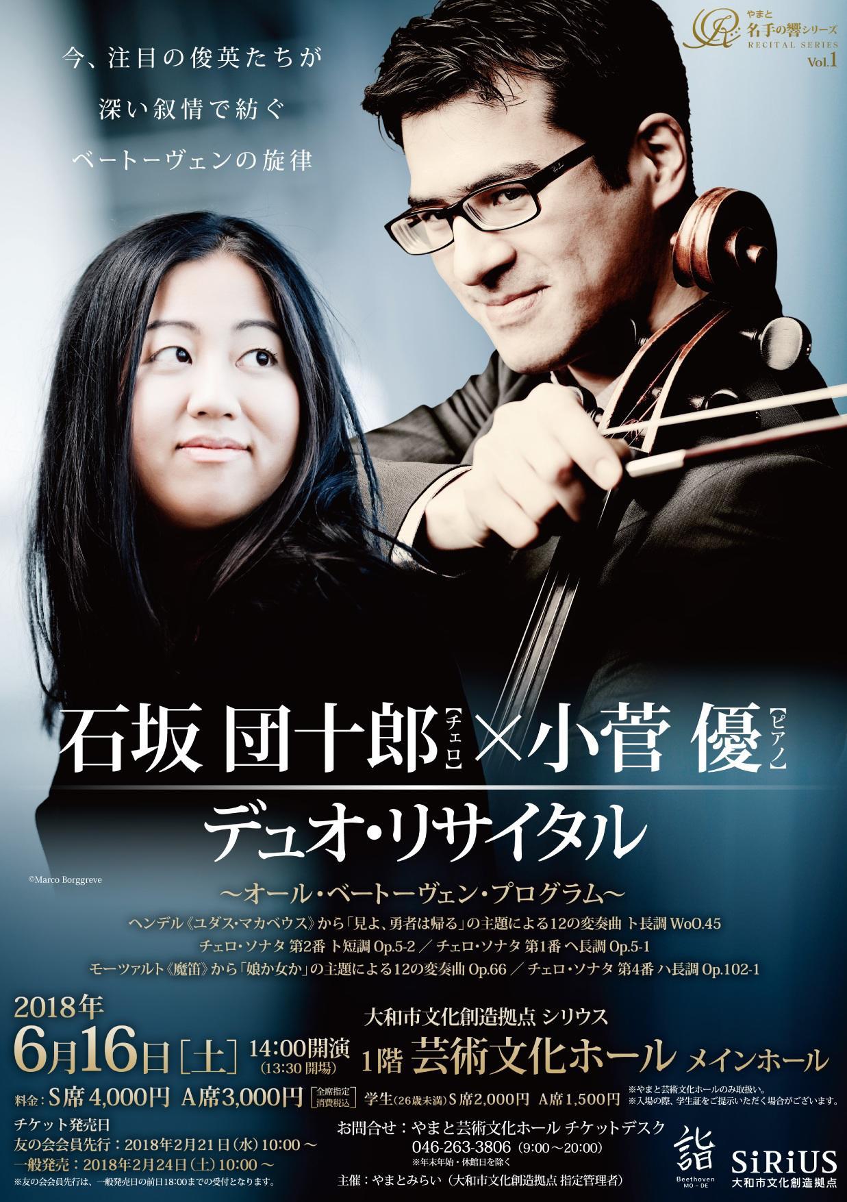《やまと名手の響シリーズ》石坂団十郎(チェロ)×小菅優(ピアノ) デュオ・リサイタル