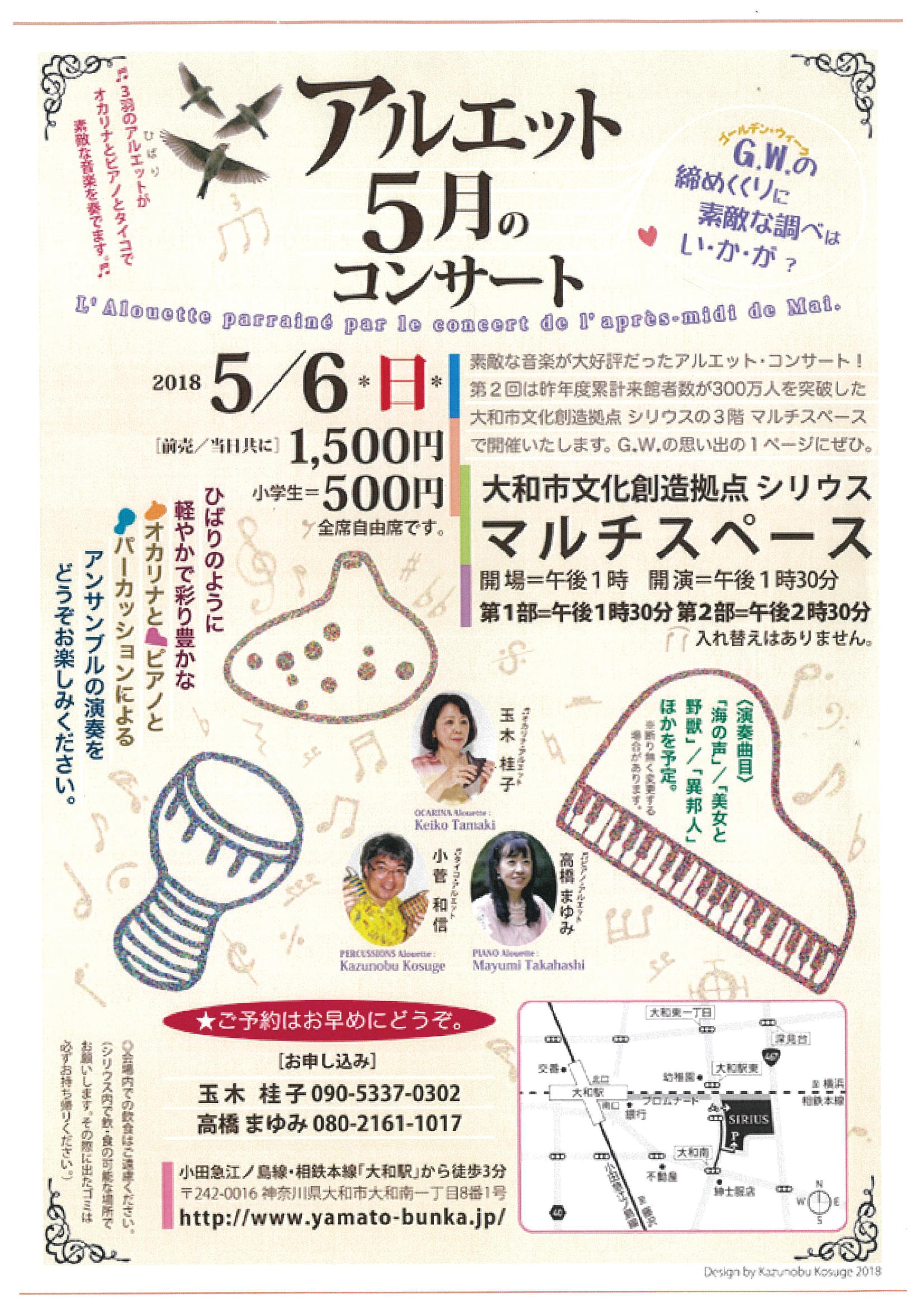 「アルエット(オカリナ+ピアノ+タイコ)5月のコンサート」