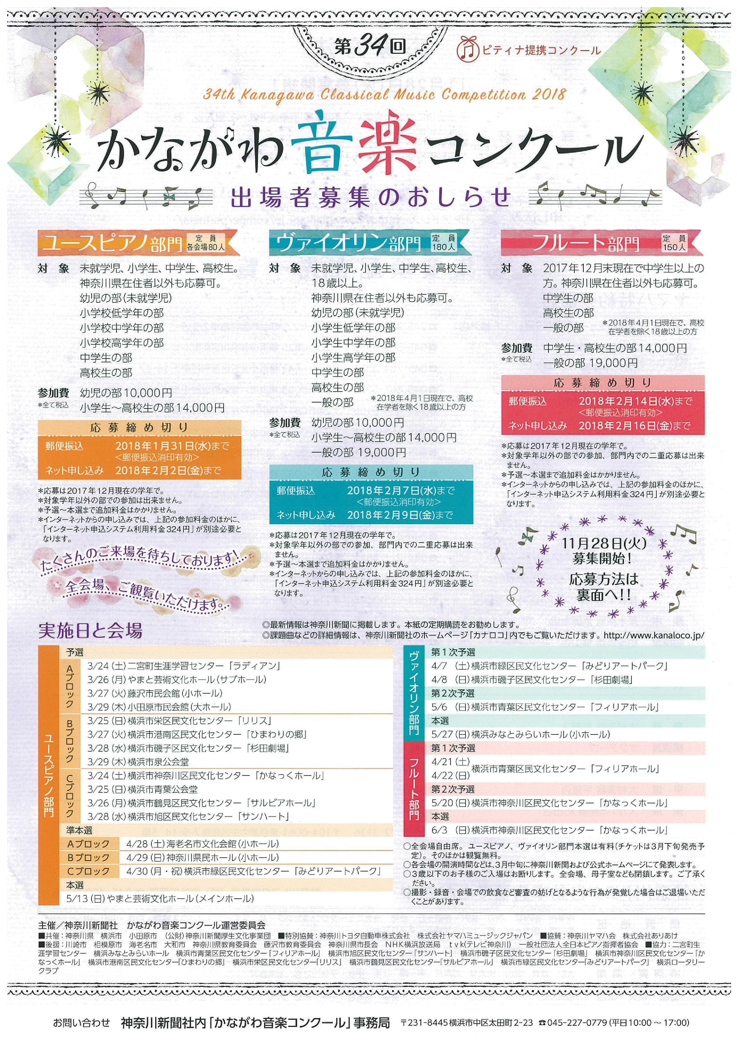 第34回かながわ音楽コンクール ユースピアノ部門 本選