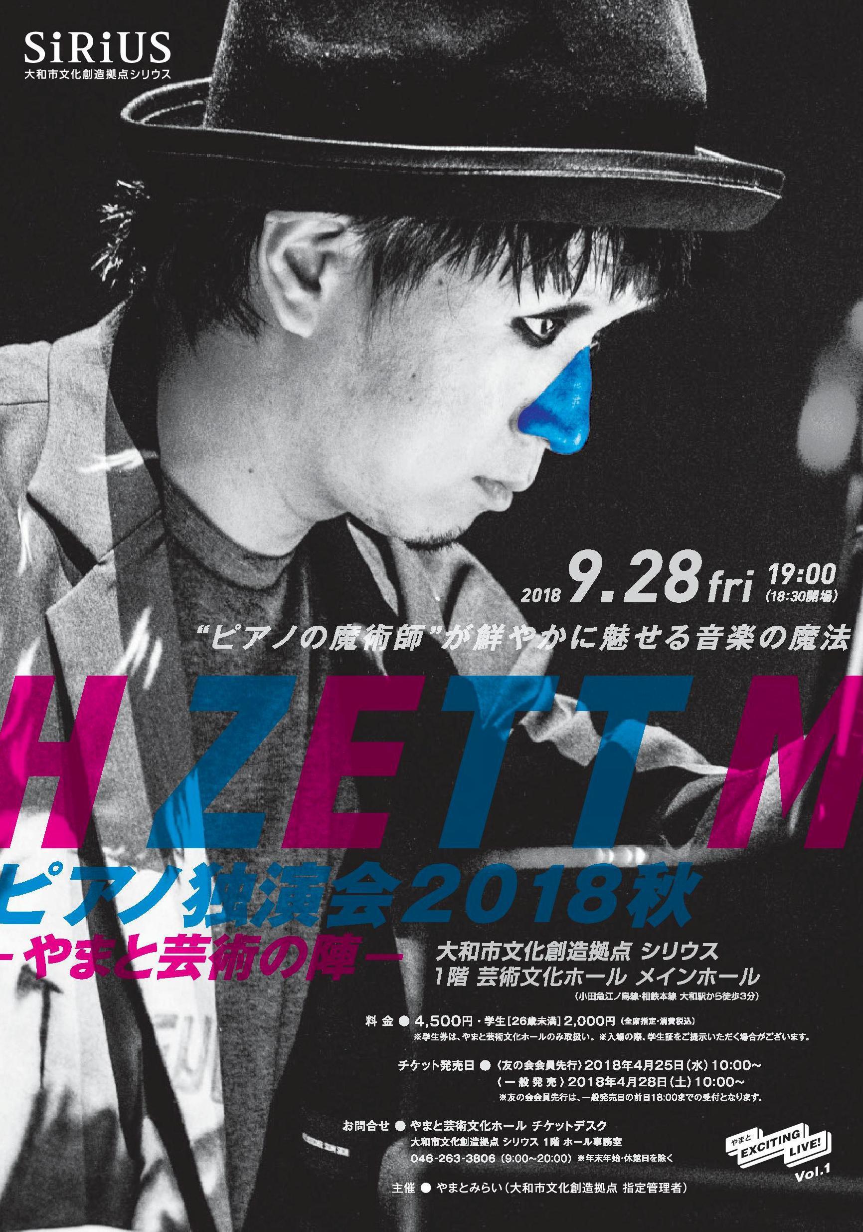 ≪予定枚数終了≫H ZETT M ピアノ独演会2018 秋~やまと芸術の陣~