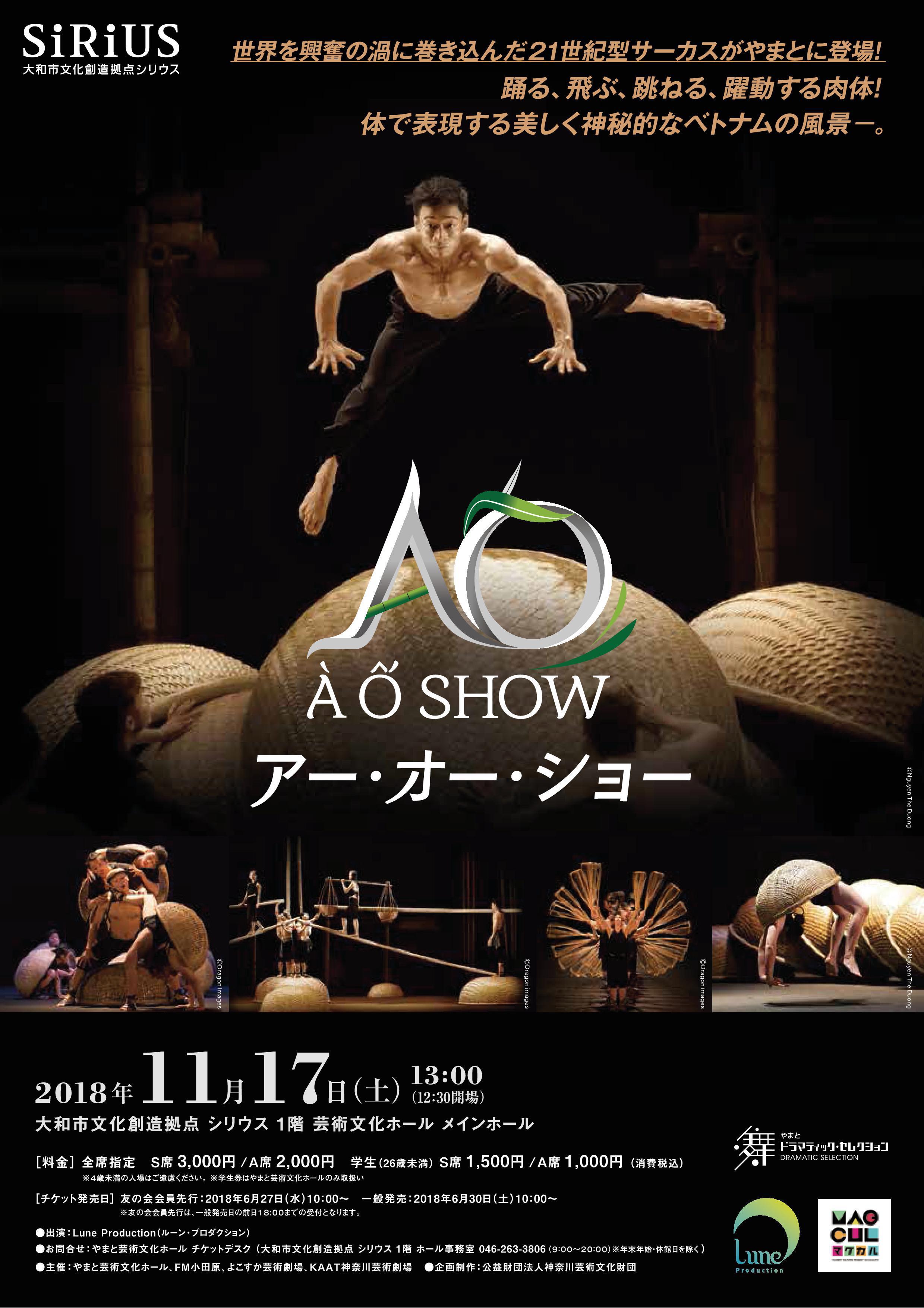 A O SHOW(アー・オー・ショー)