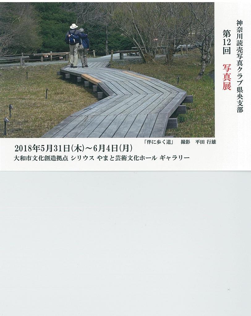 第12回 神奈川読売写真クラブ県央支部 写真展