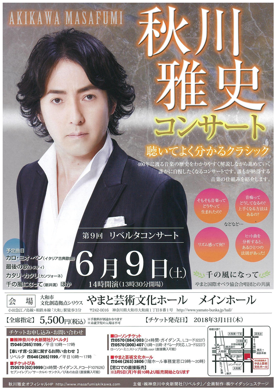 第9回 リベルタコンサート 秋川雅史コンサート聴いてよく分かるクラシック