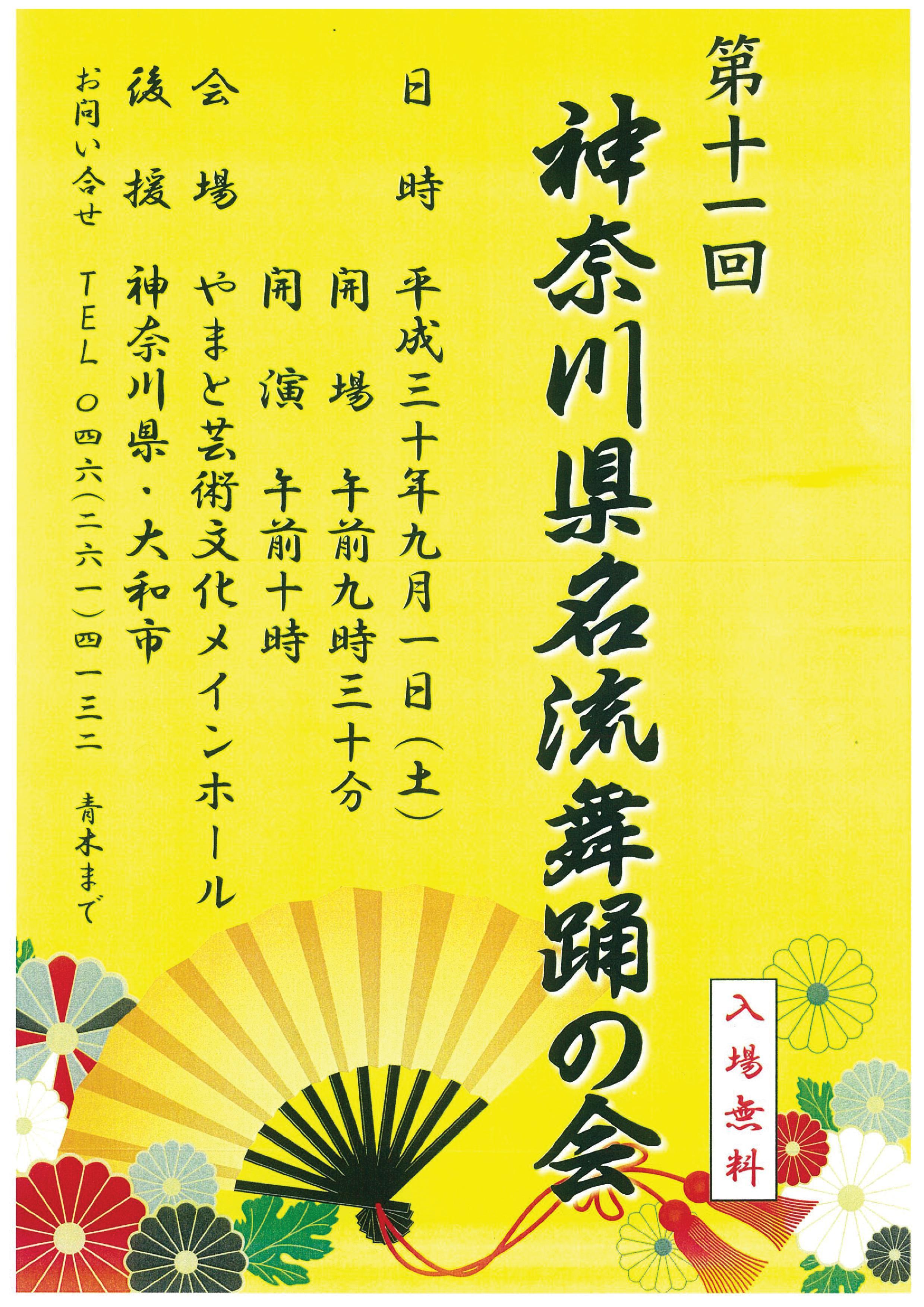 神奈川県名流舞踊の会