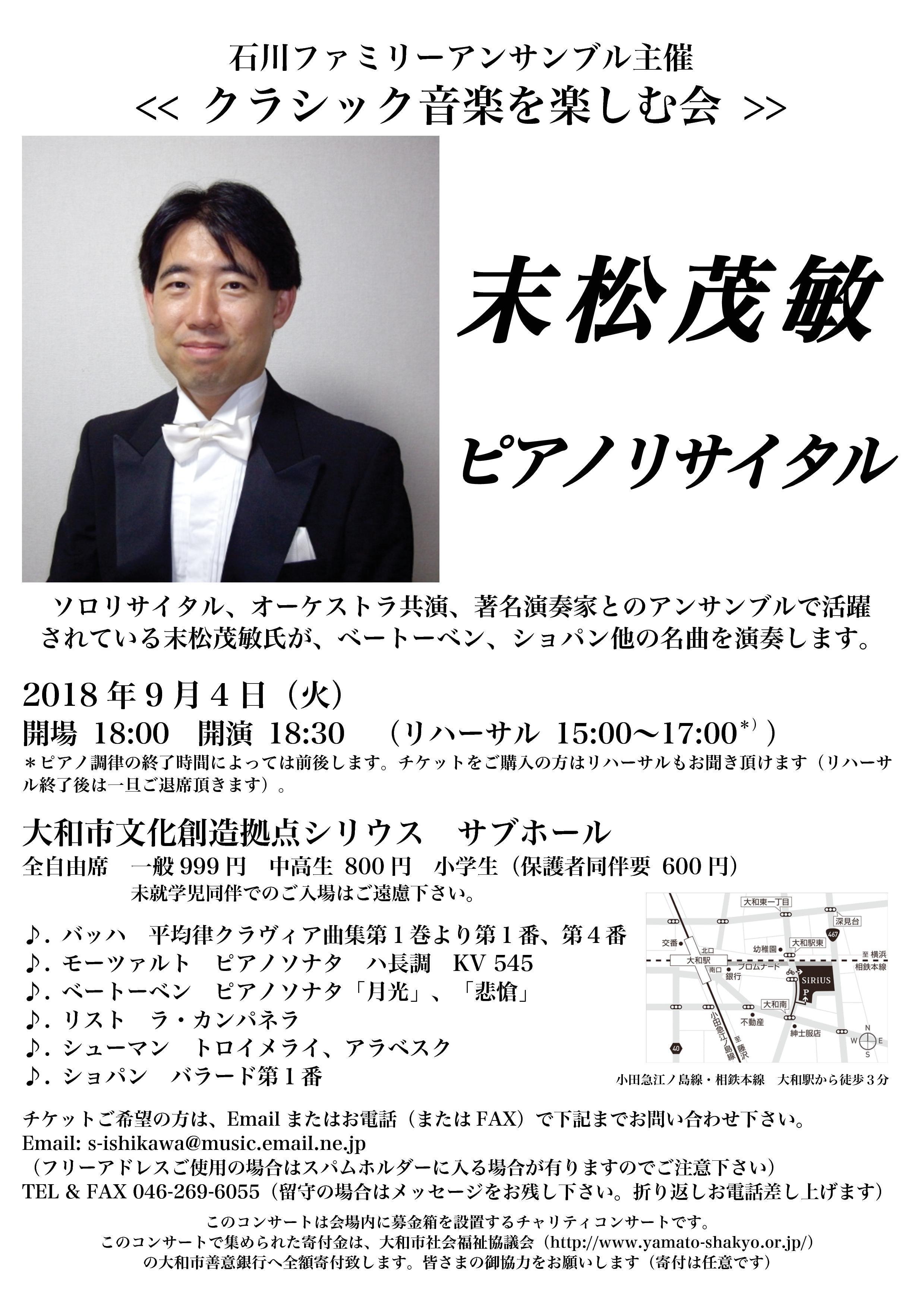 クラシック音楽を楽しむ会~末松茂敏ピアノリサイタル
