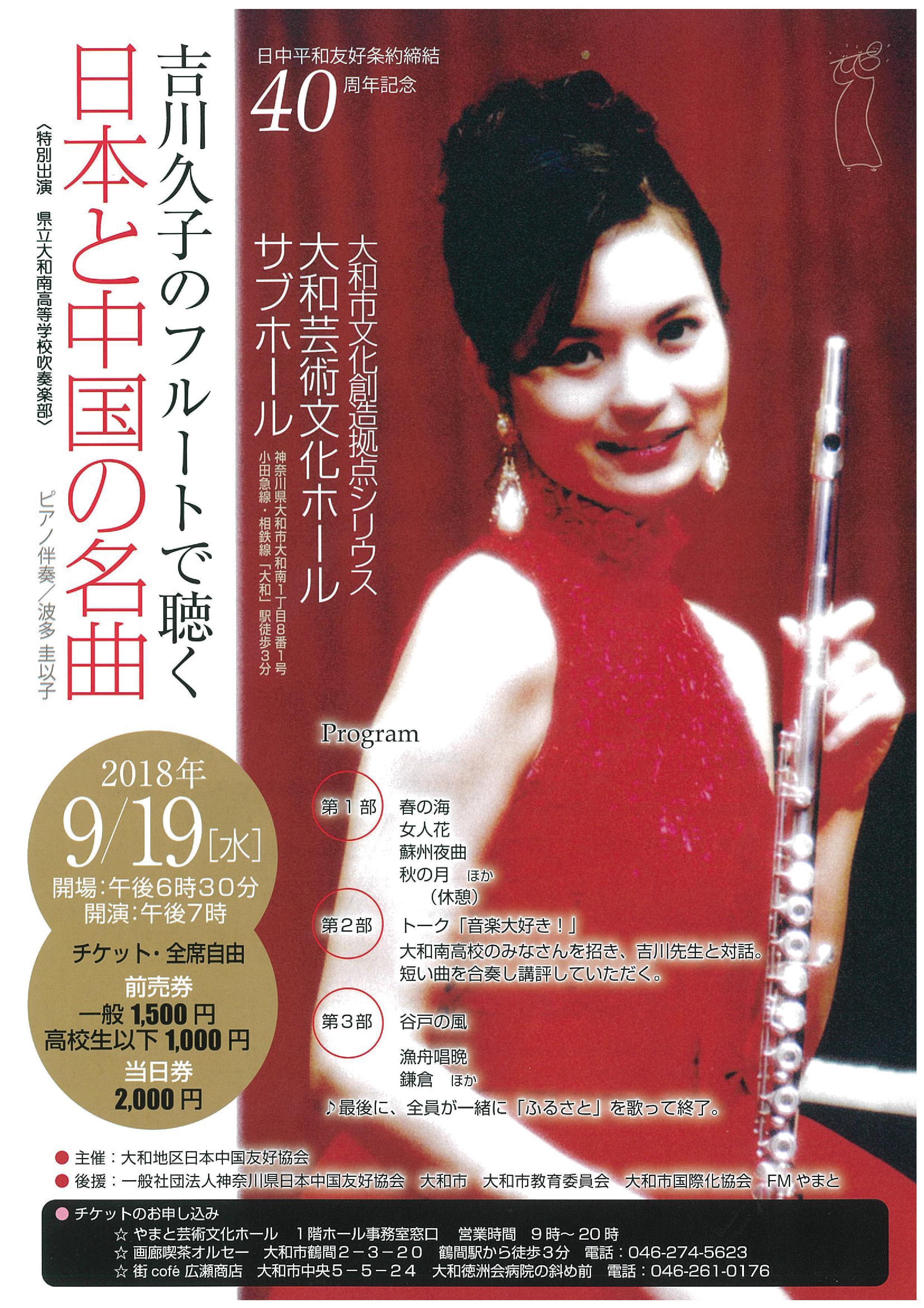 吉川久子のフルートで聴く 日本と中国の名曲