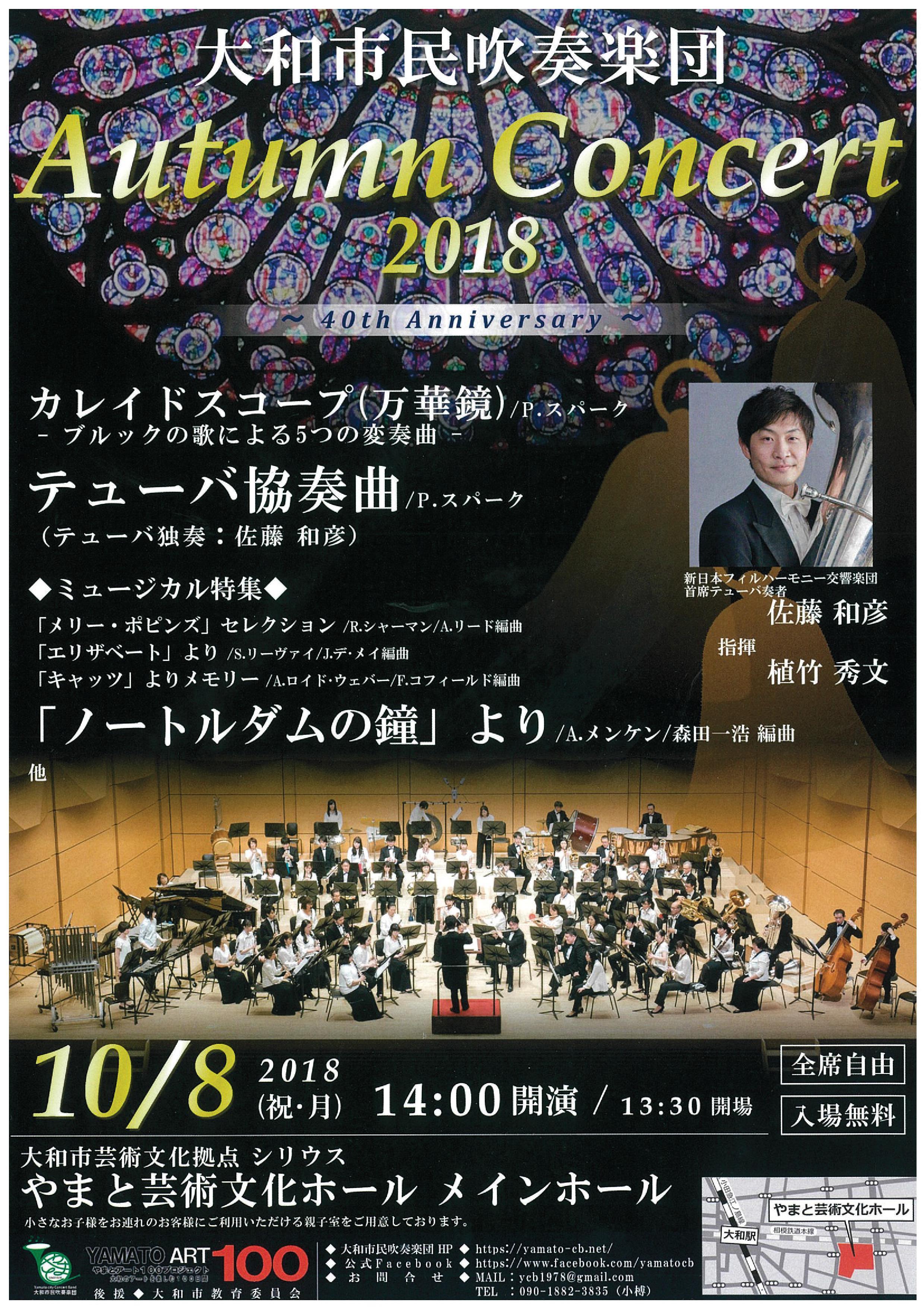 大和市民吹奏楽団 Autumn Concert 2018