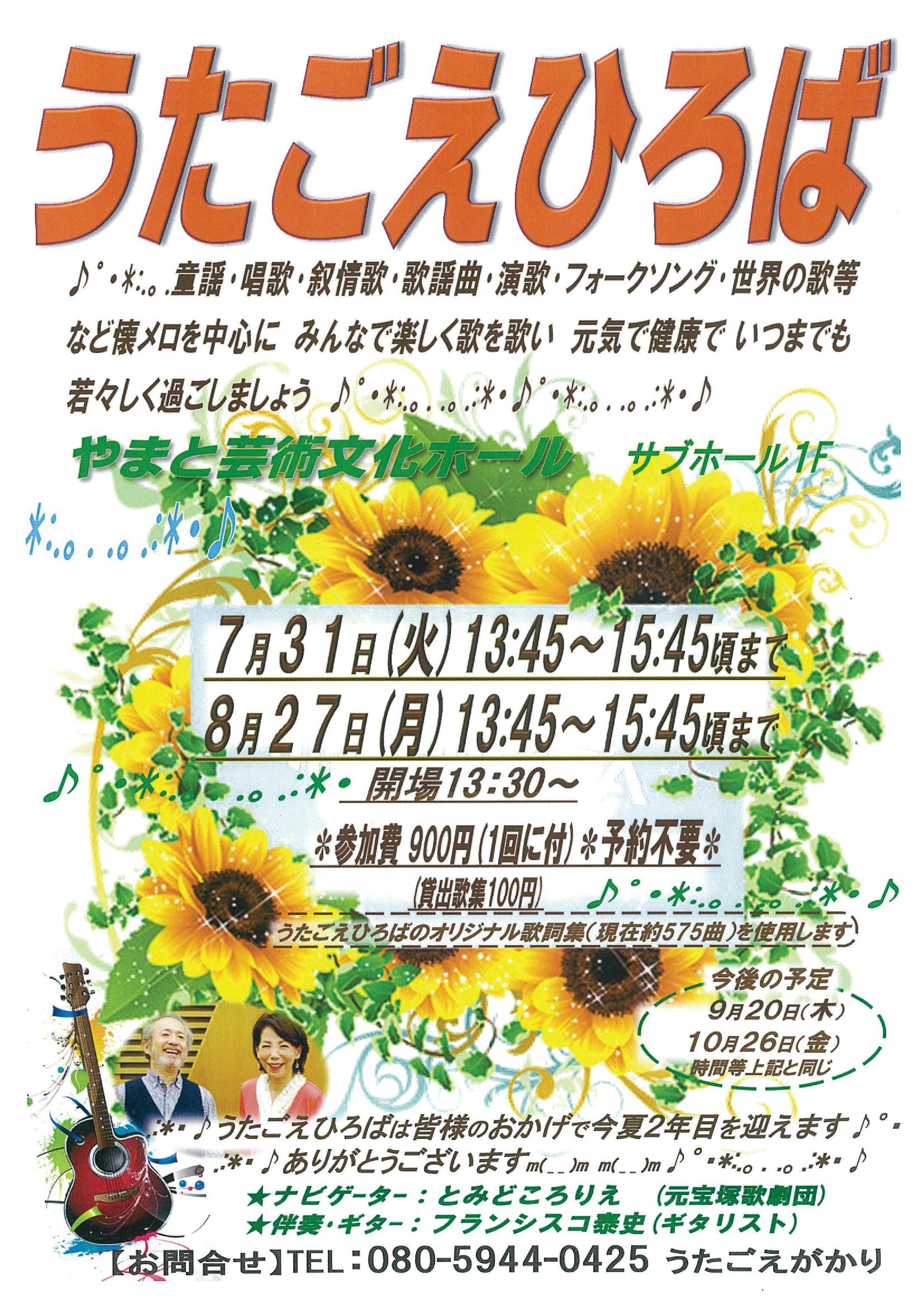 「うたごえひろば」宝塚OGとギター伴奏でみんなで歌おう!