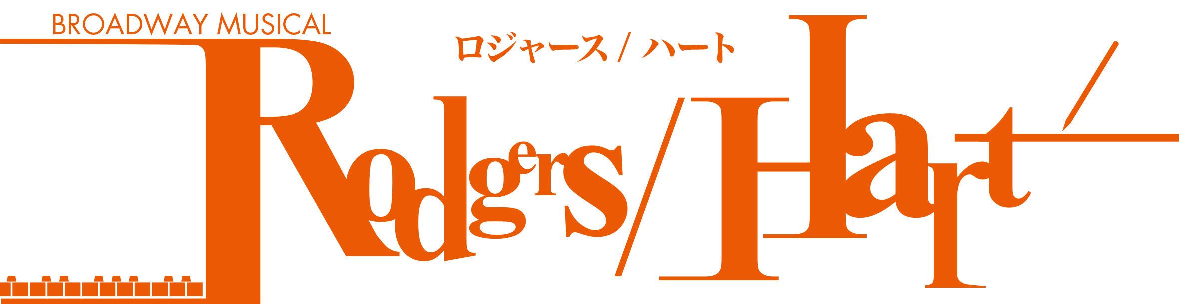 ブロードウェイ・ミュージカル「ロジャース/ハート」