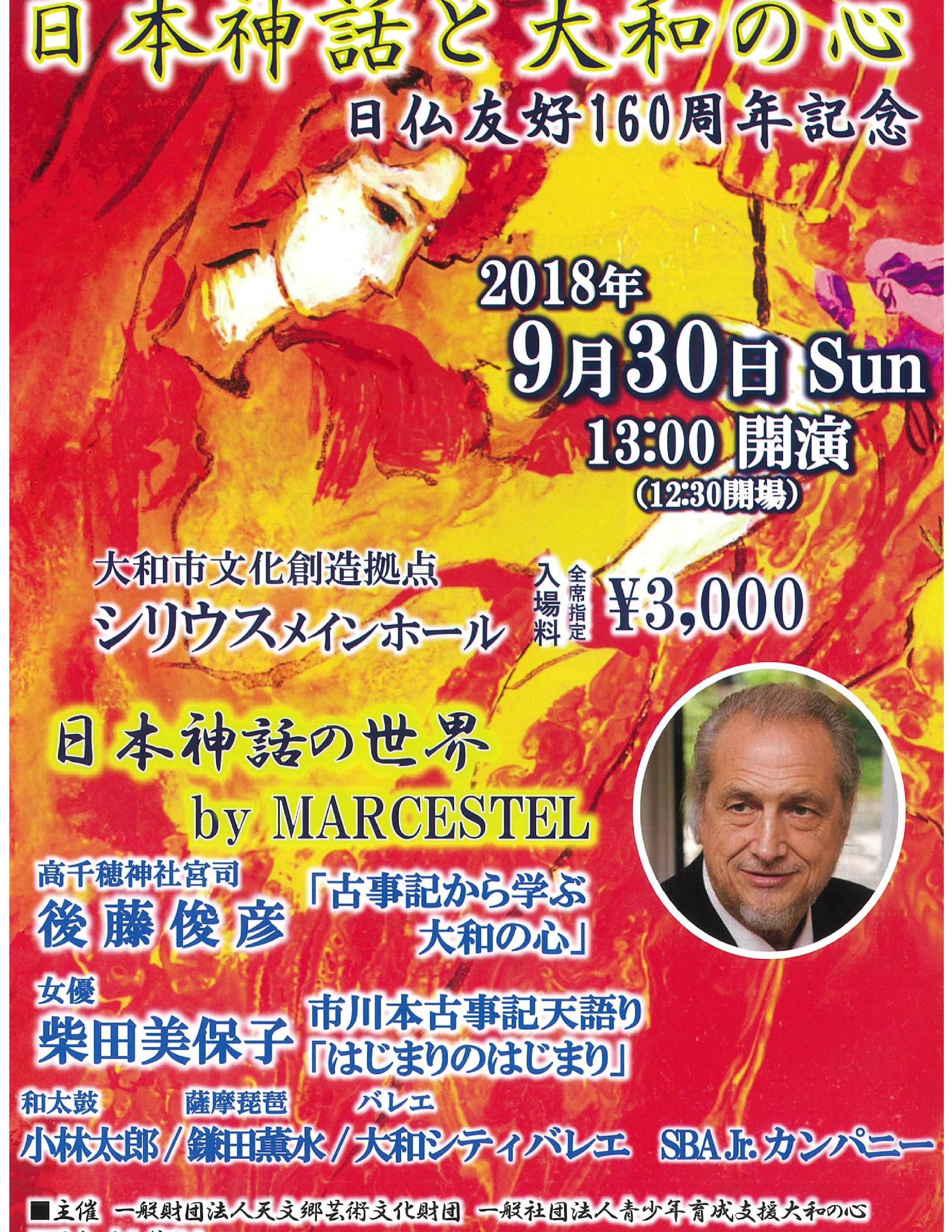 日本神話と大和の心