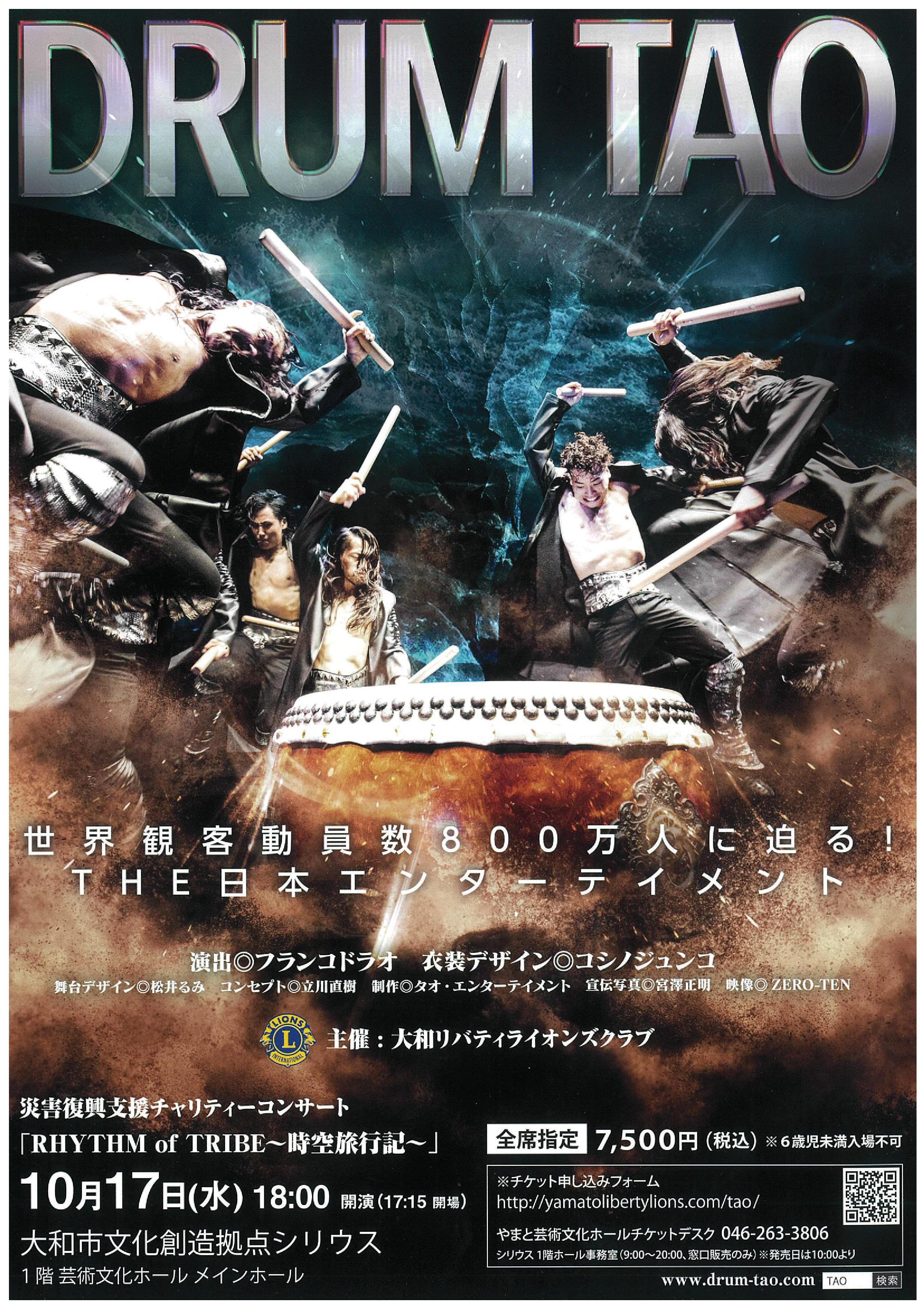 DRUM TAO  「RHYTHM of TRIBE~時空旅行記~」新作2018!新たな舞台表現へ挑戦!