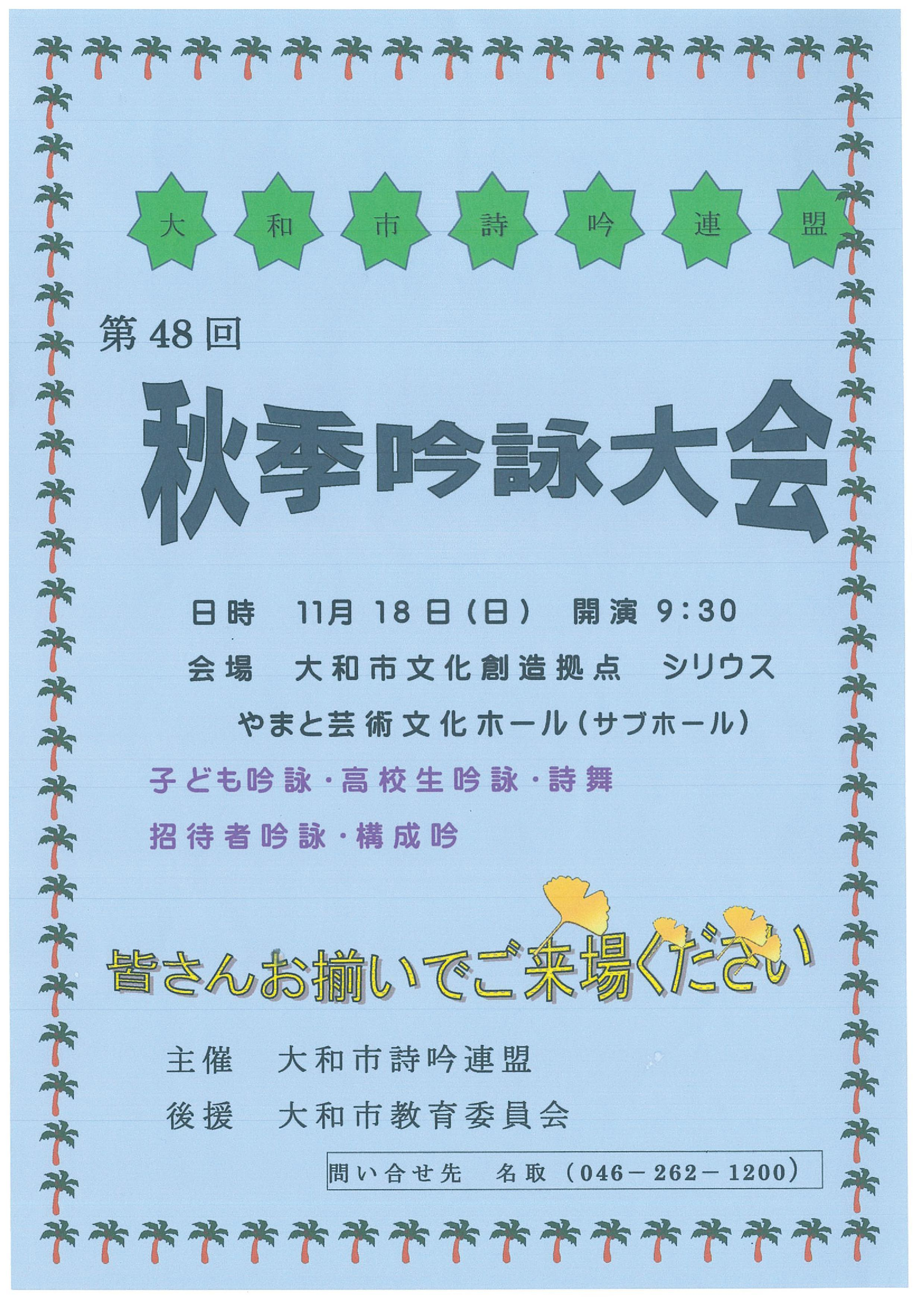 第48回秋季吟詠大会
