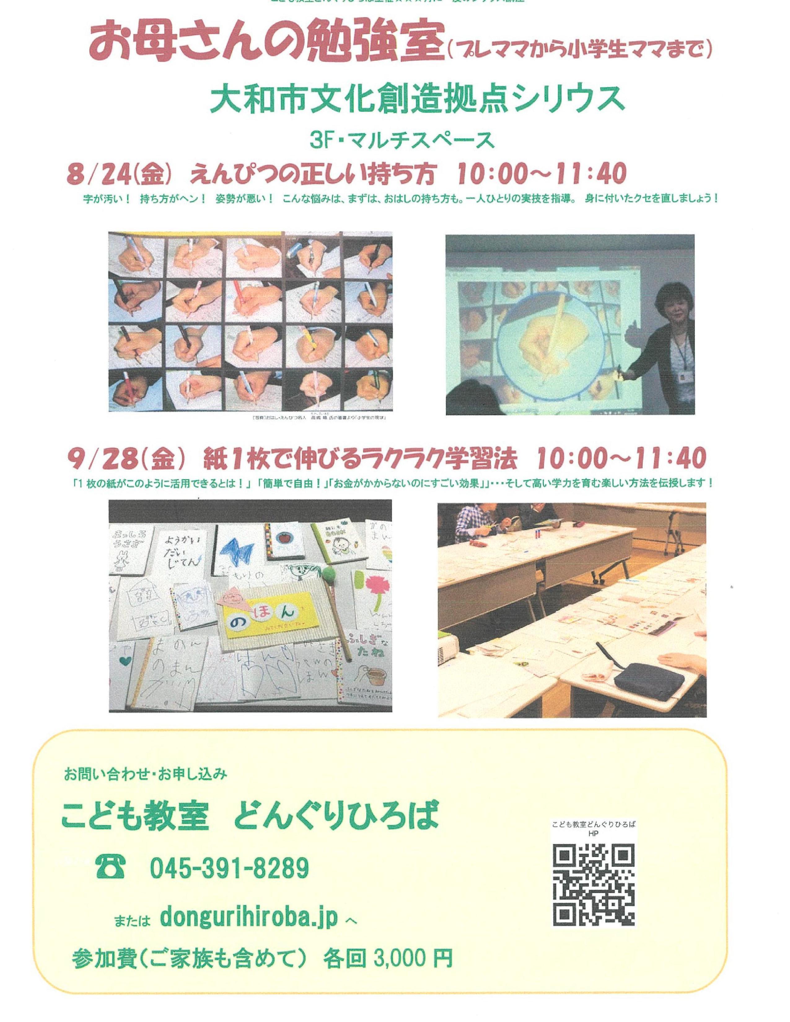 お母さんの勉強室「紙1枚で子どもが伸びる学習法」
