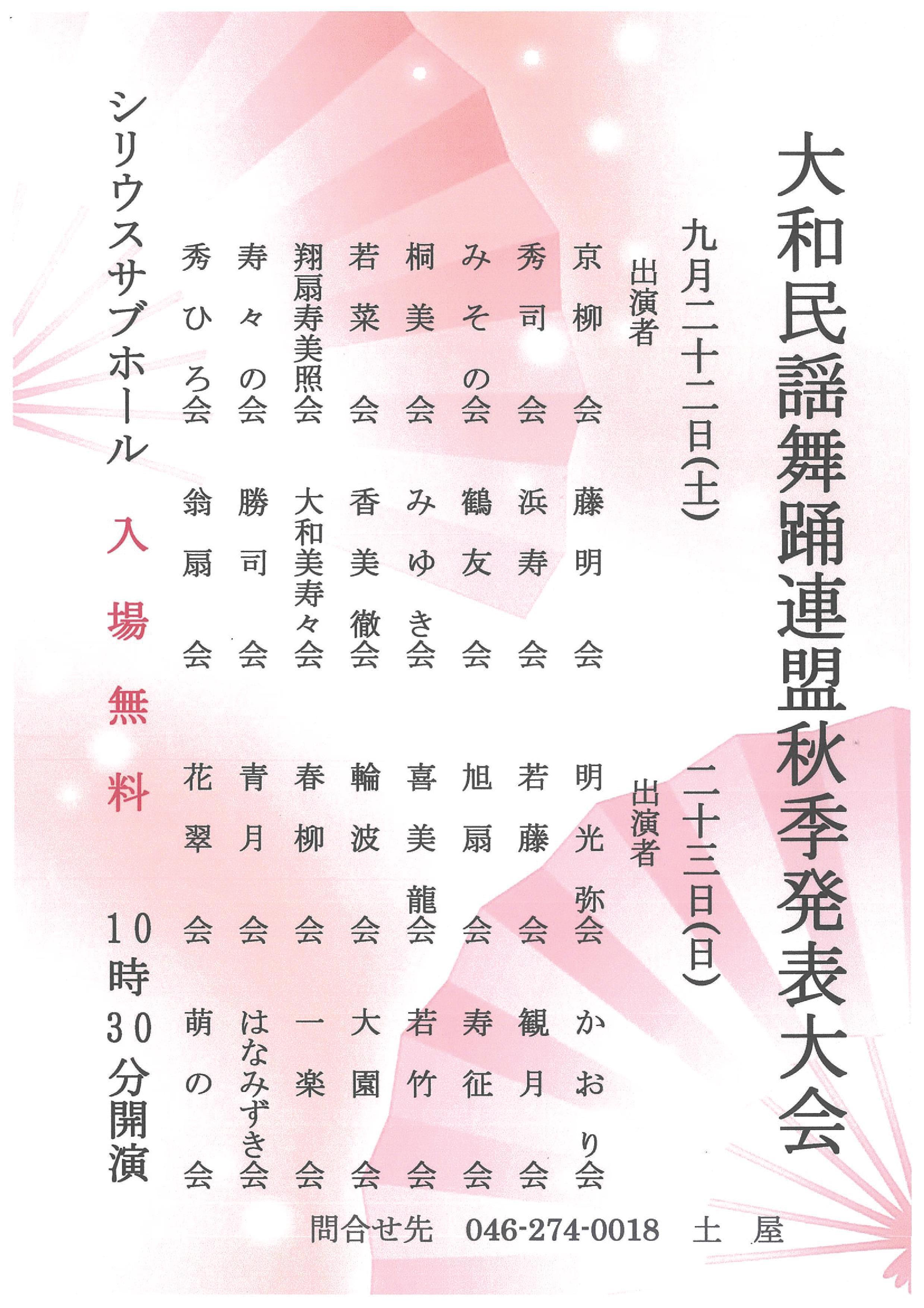 大和民謡舞踊連盟 第92回 秋季民謡舞踊発表大会