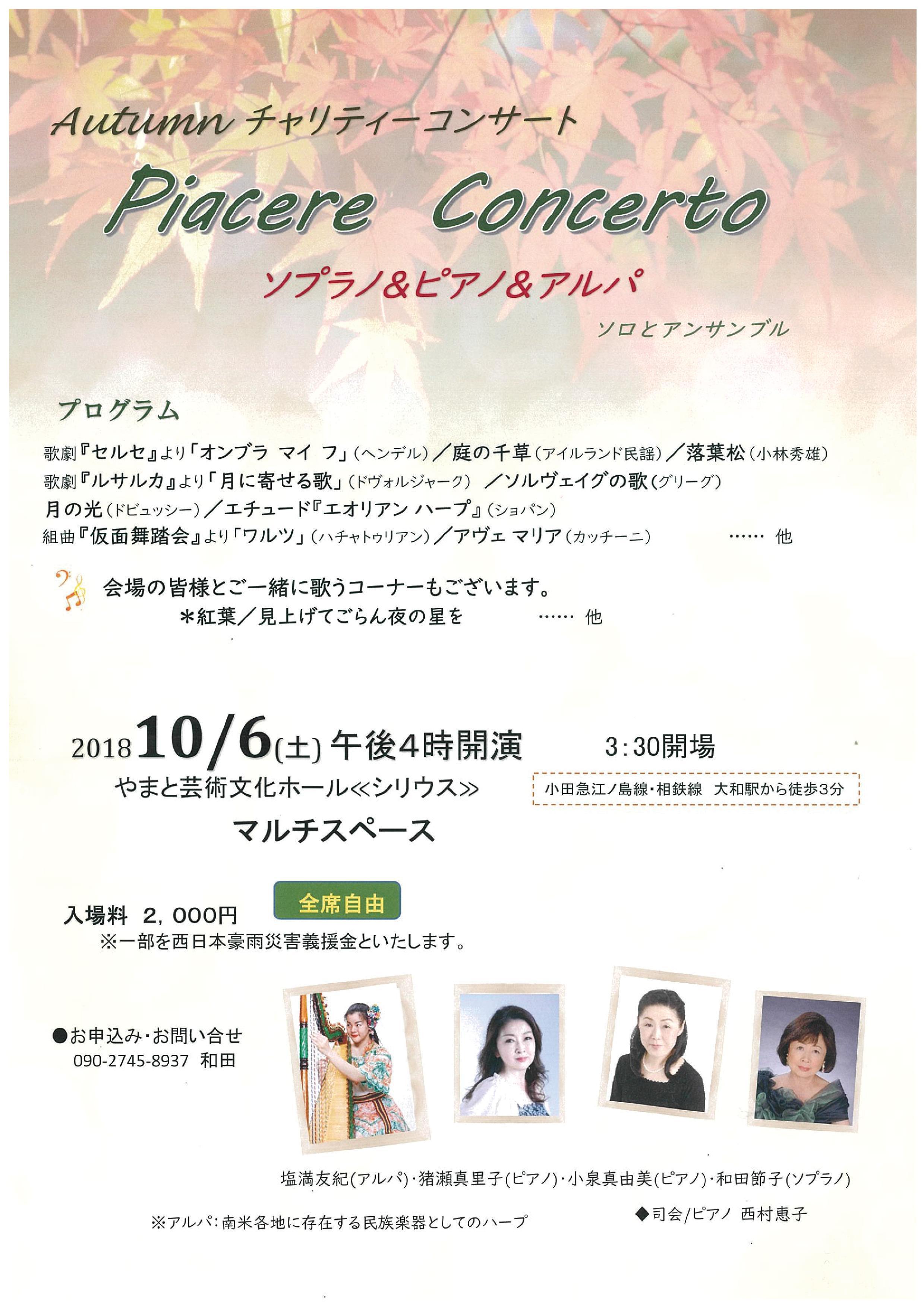 <ソプラノ&ピアノ&アルパ>Piacere concerto