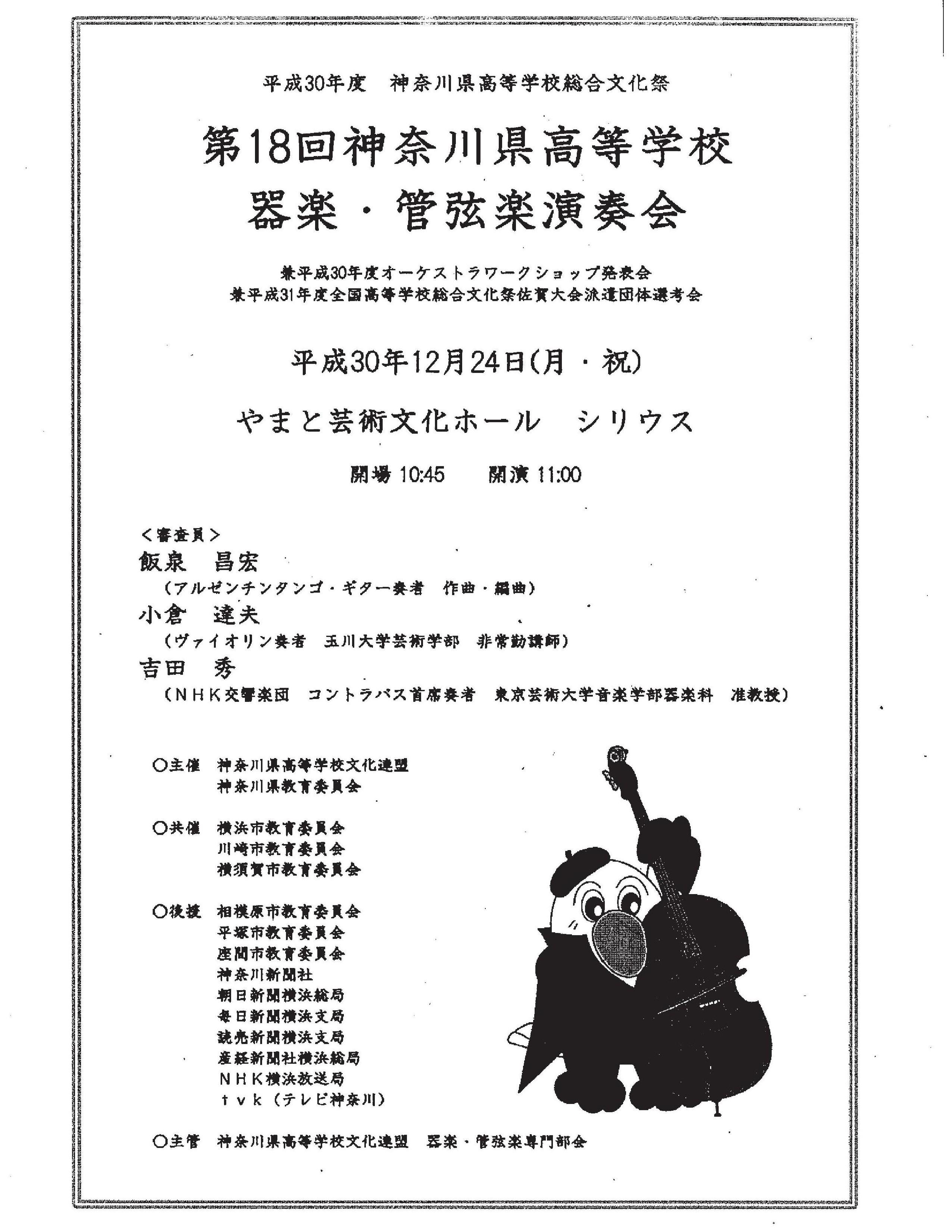 平成30(2018)年度 第18回高等学校器楽・管弦楽演奏会
