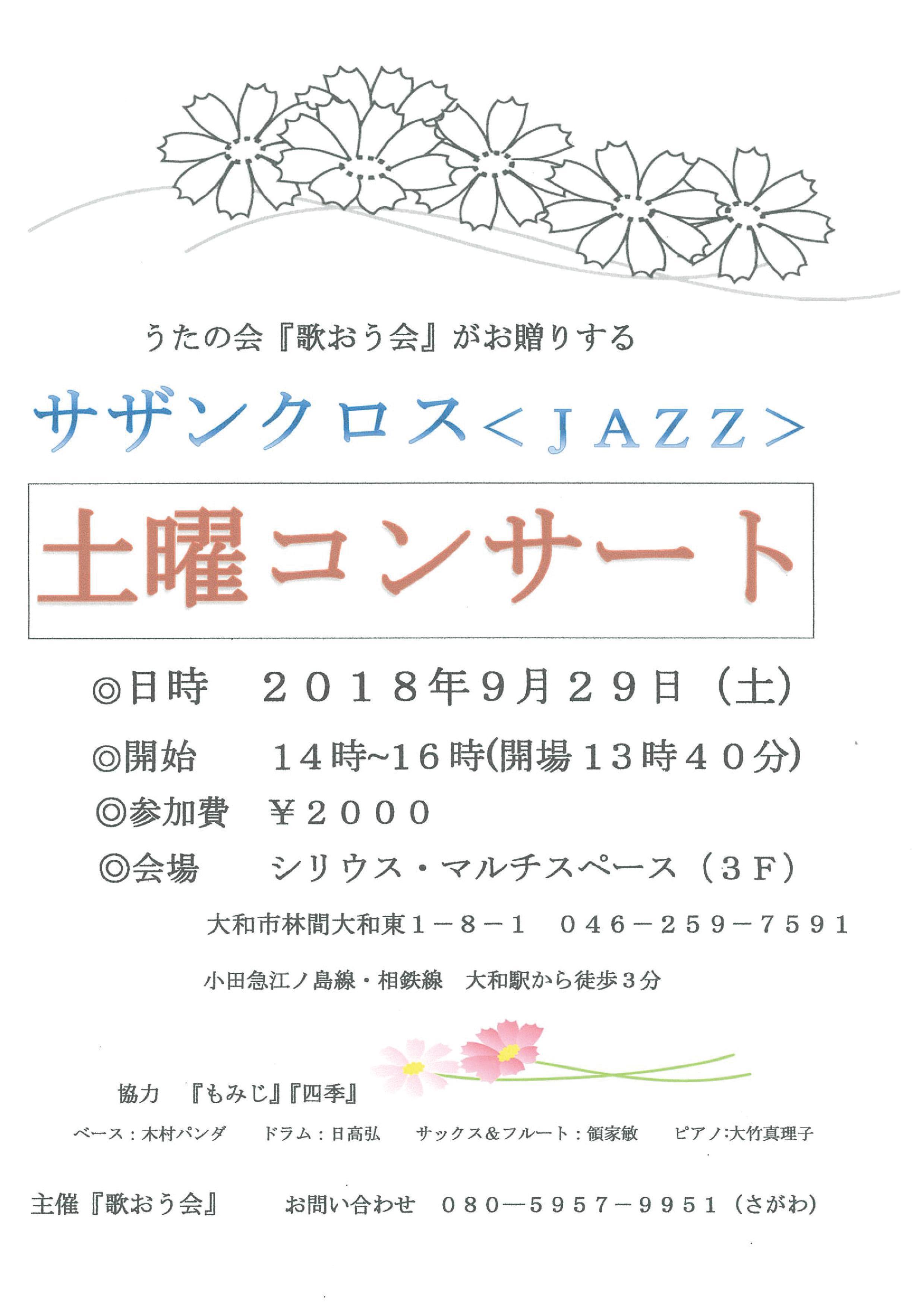 「サザンクロス」♪初秋のジャズコンサート♪ピアノトリオ+2
