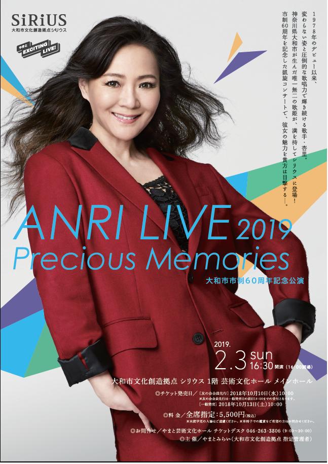 大和市市制60周年記念公演ANRI LIVE 2019 Precious Memories