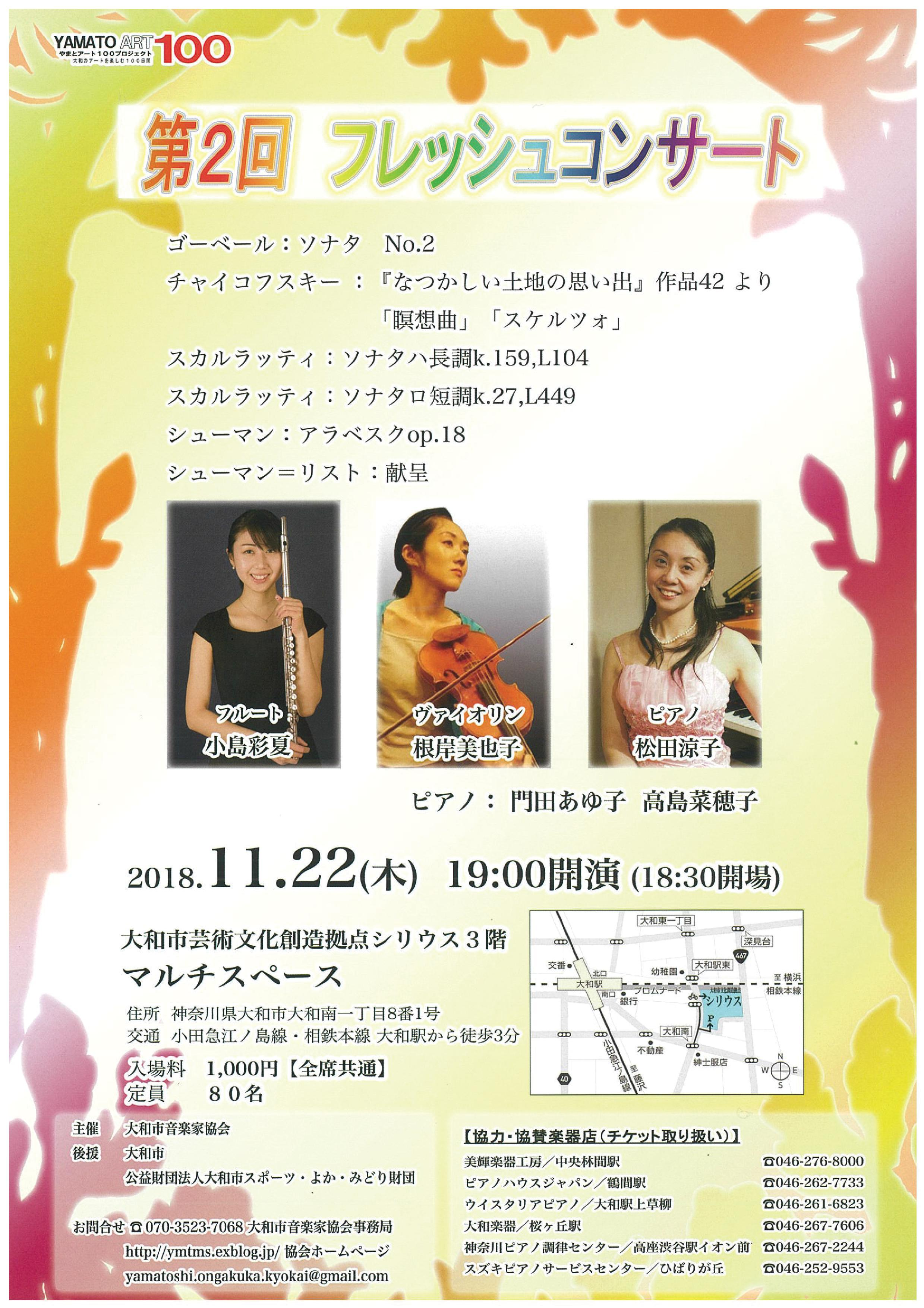 第2回フレッシュコンサート(ピアノ・ヴァイオリン・フルート)