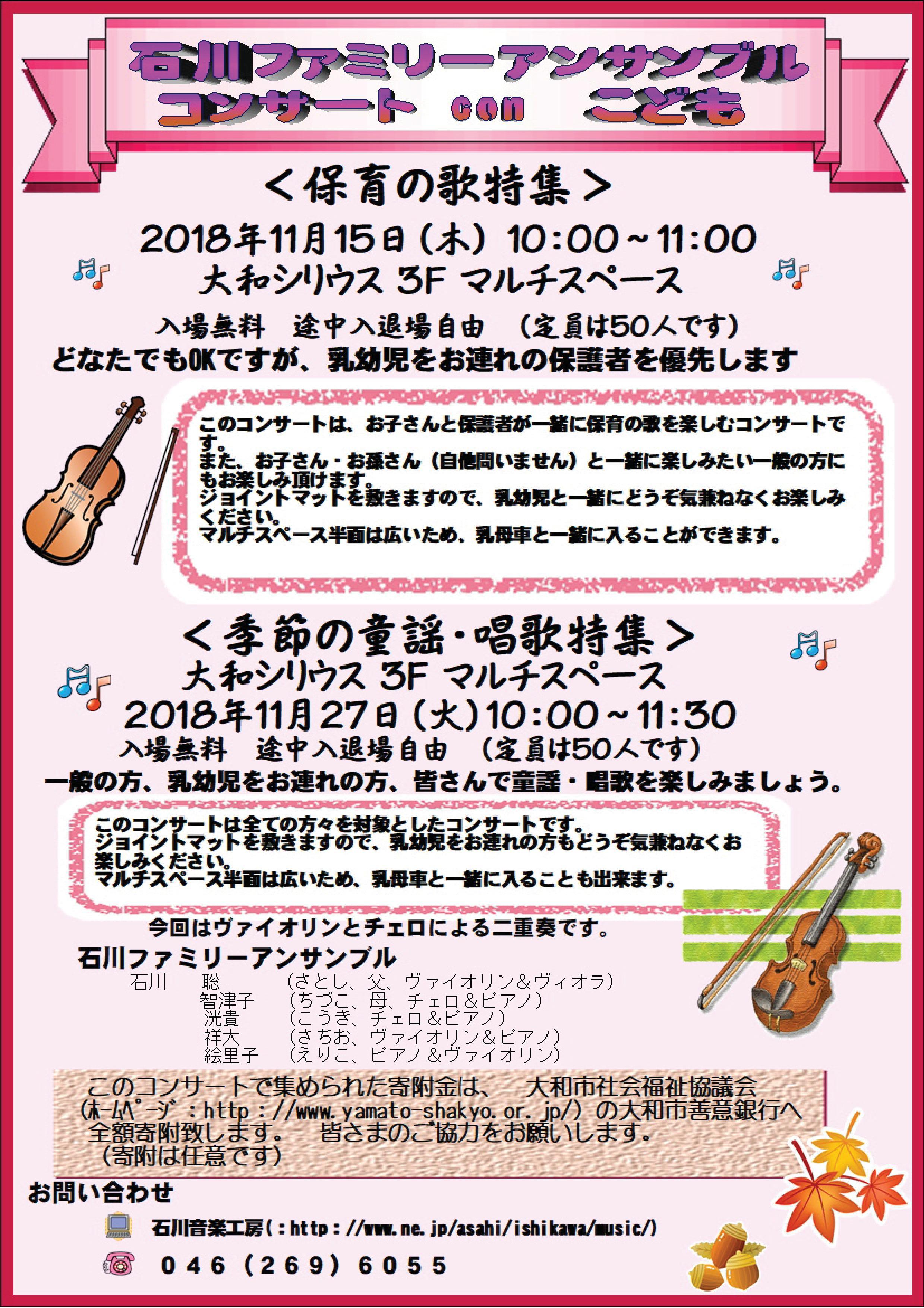 石川ファミリーアンサンブル コンサートconこども