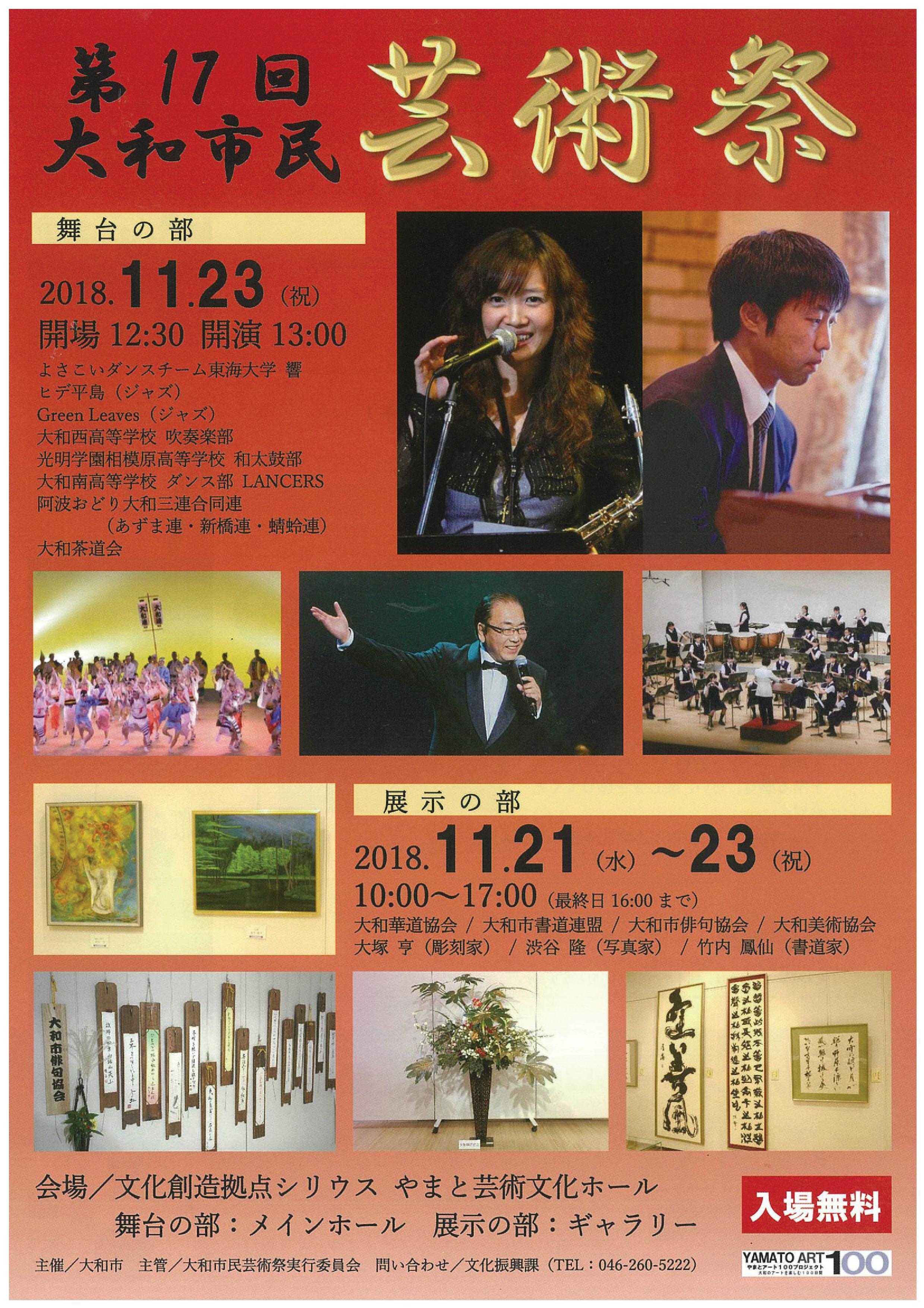 第17回 大和市民芸術祭