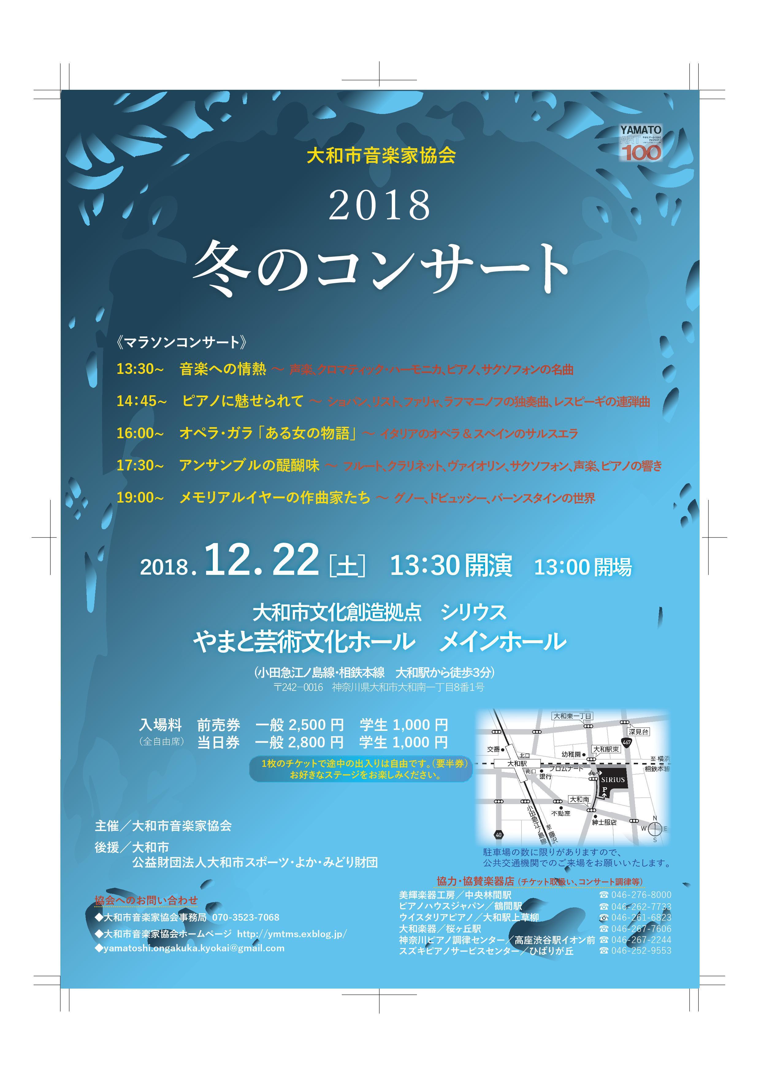 2018冬のコンサート(声楽・管弦・ピアノ)