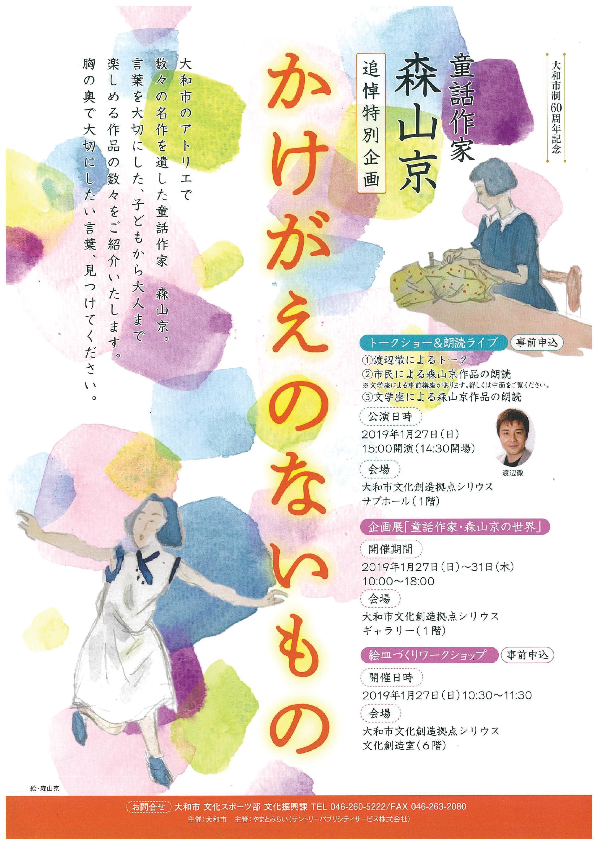 <大和市協働事業>童話作家 森山京 追悼特別企画 「かけがえのないもの」