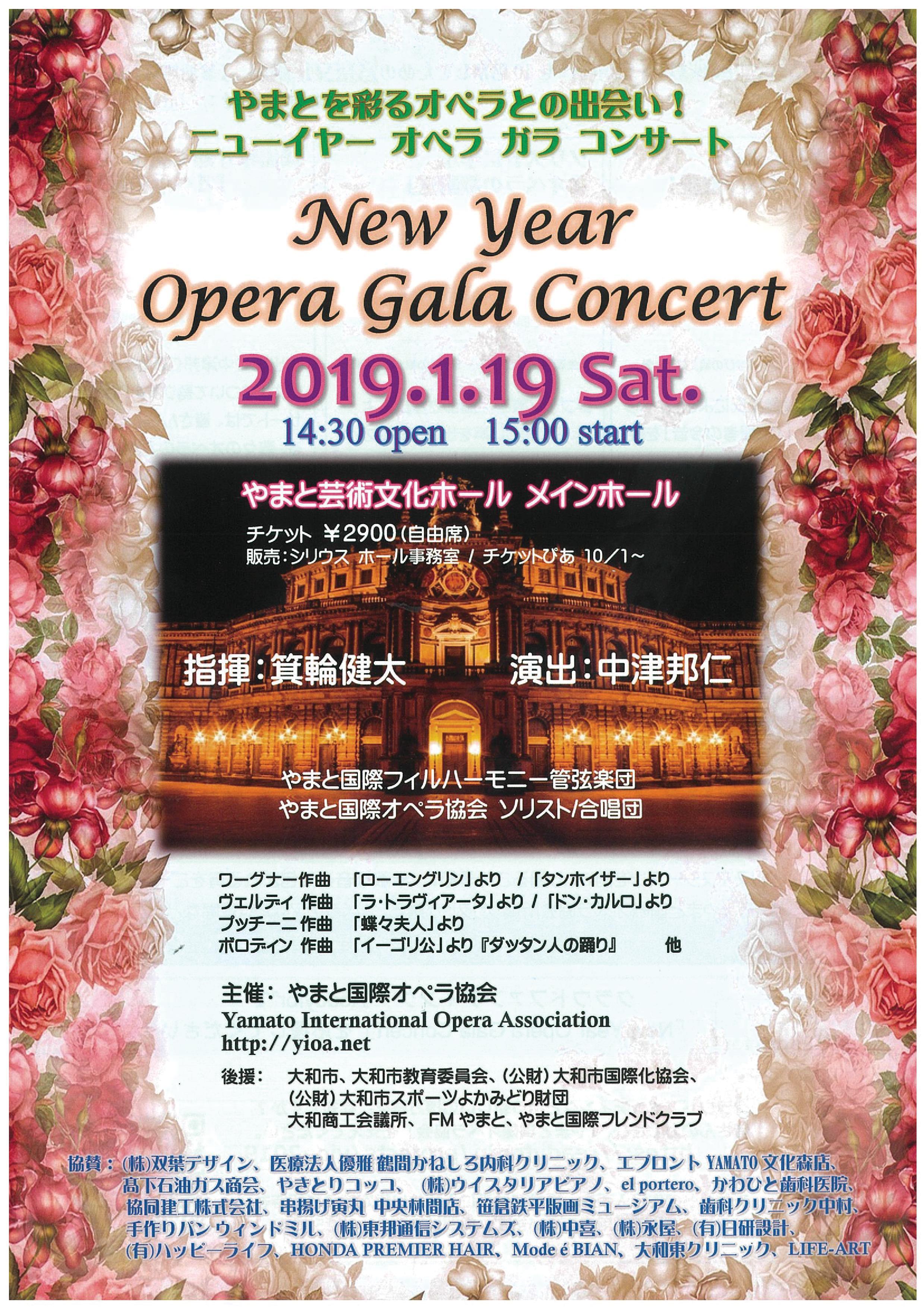 やまと国際オペラ協会「ニューイヤーオペラガラコンサート」