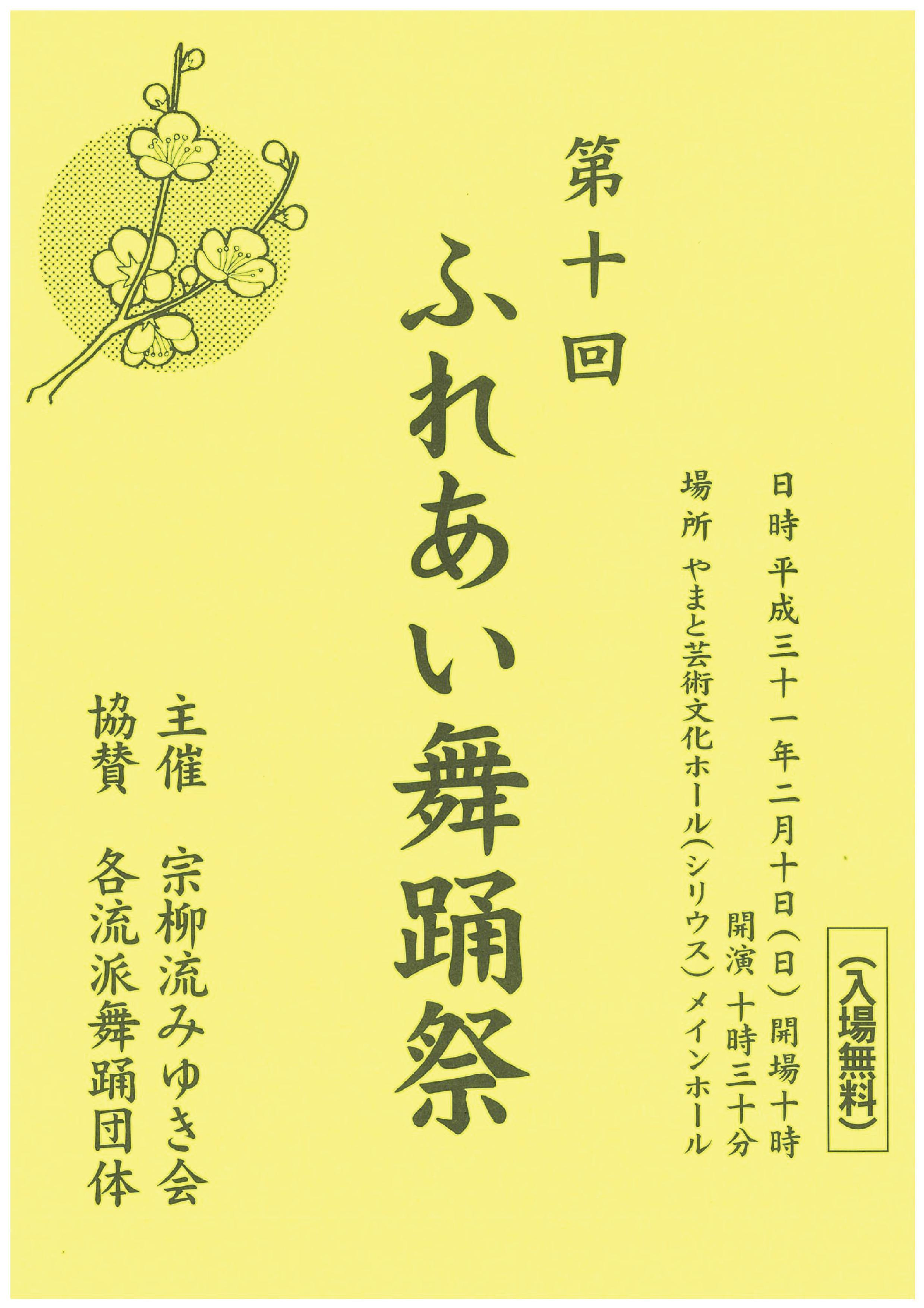 第10回 ふれあい舞踊祭