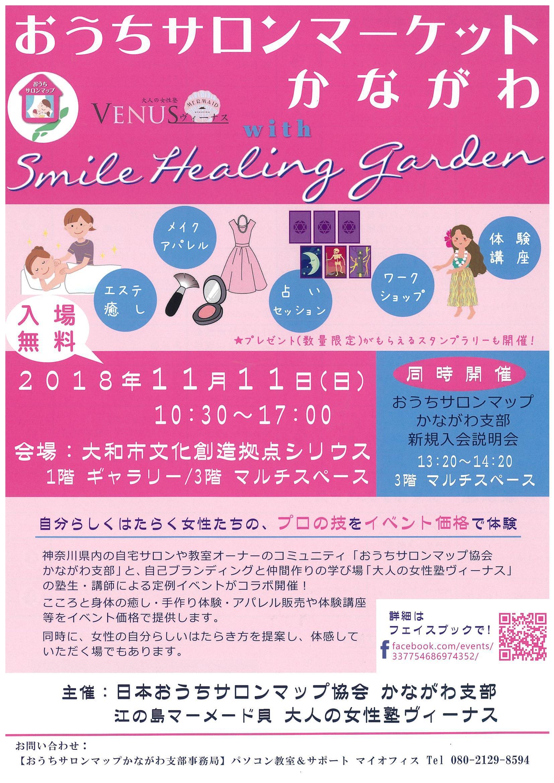 第3回おうちサロンマーケットかながわ with 第25回Smile Healing Garden