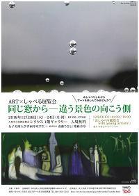 ART×しゃべる展覧会「同じ窓からー違う景色の向こう側」