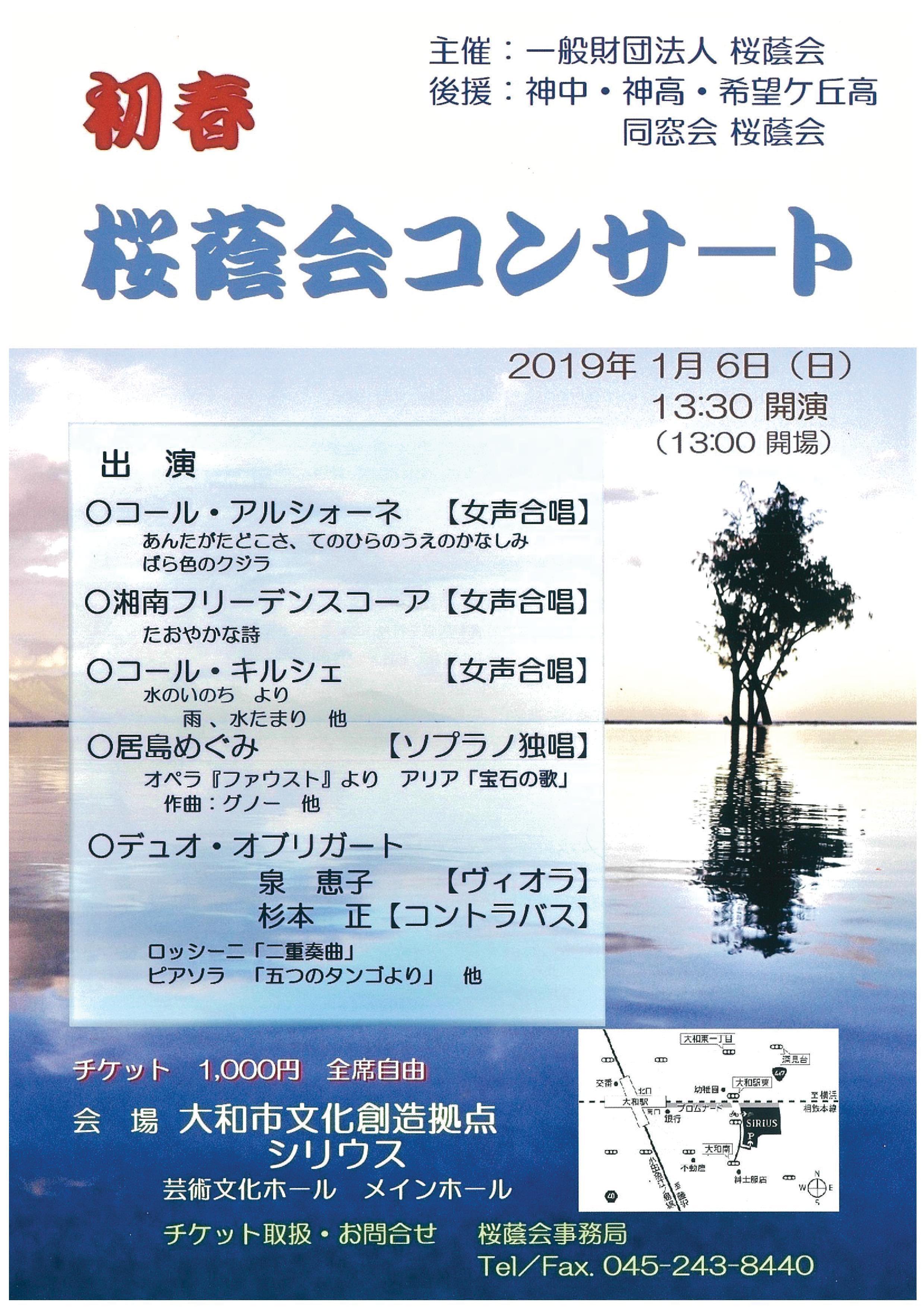 初春 桜蔭会コンサート