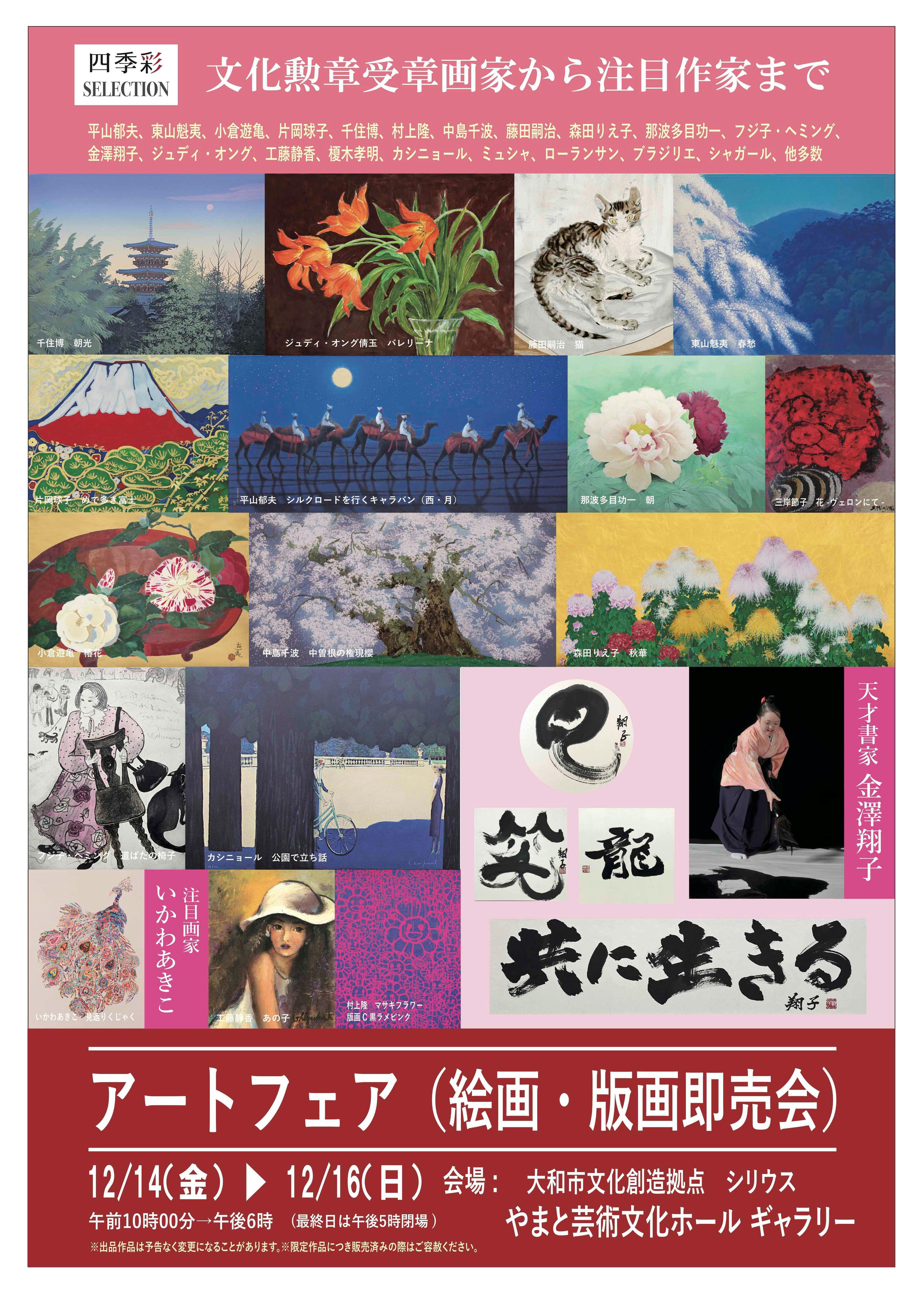 四季彩アートフェア(絵画・版画即売会)