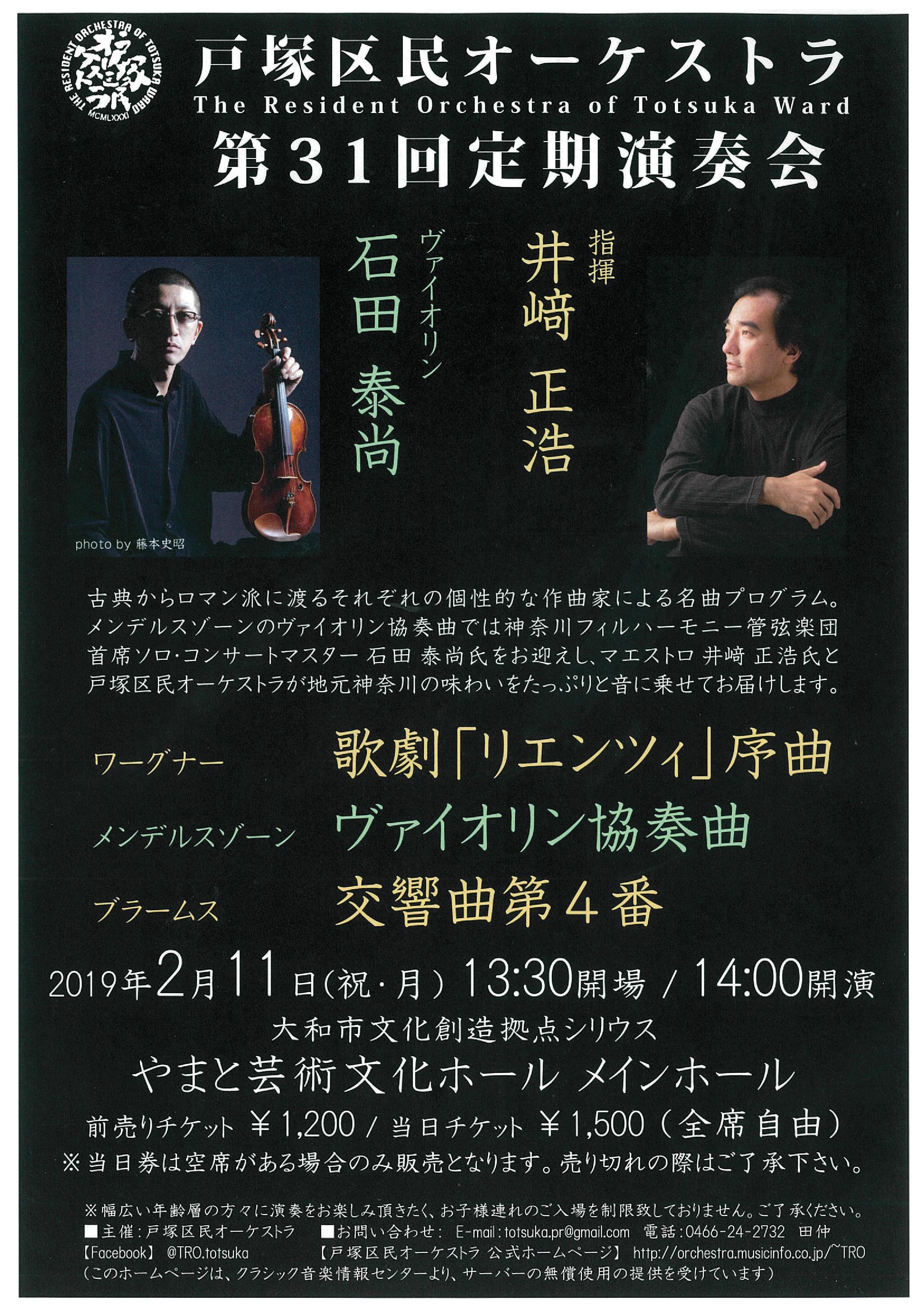 【予定枚数終了】戸塚区民オーケストラ 第31回定期演奏会