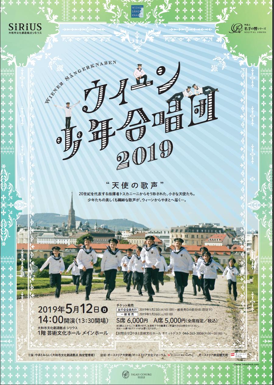 【完売御礼】ウィーン少年合唱団2019