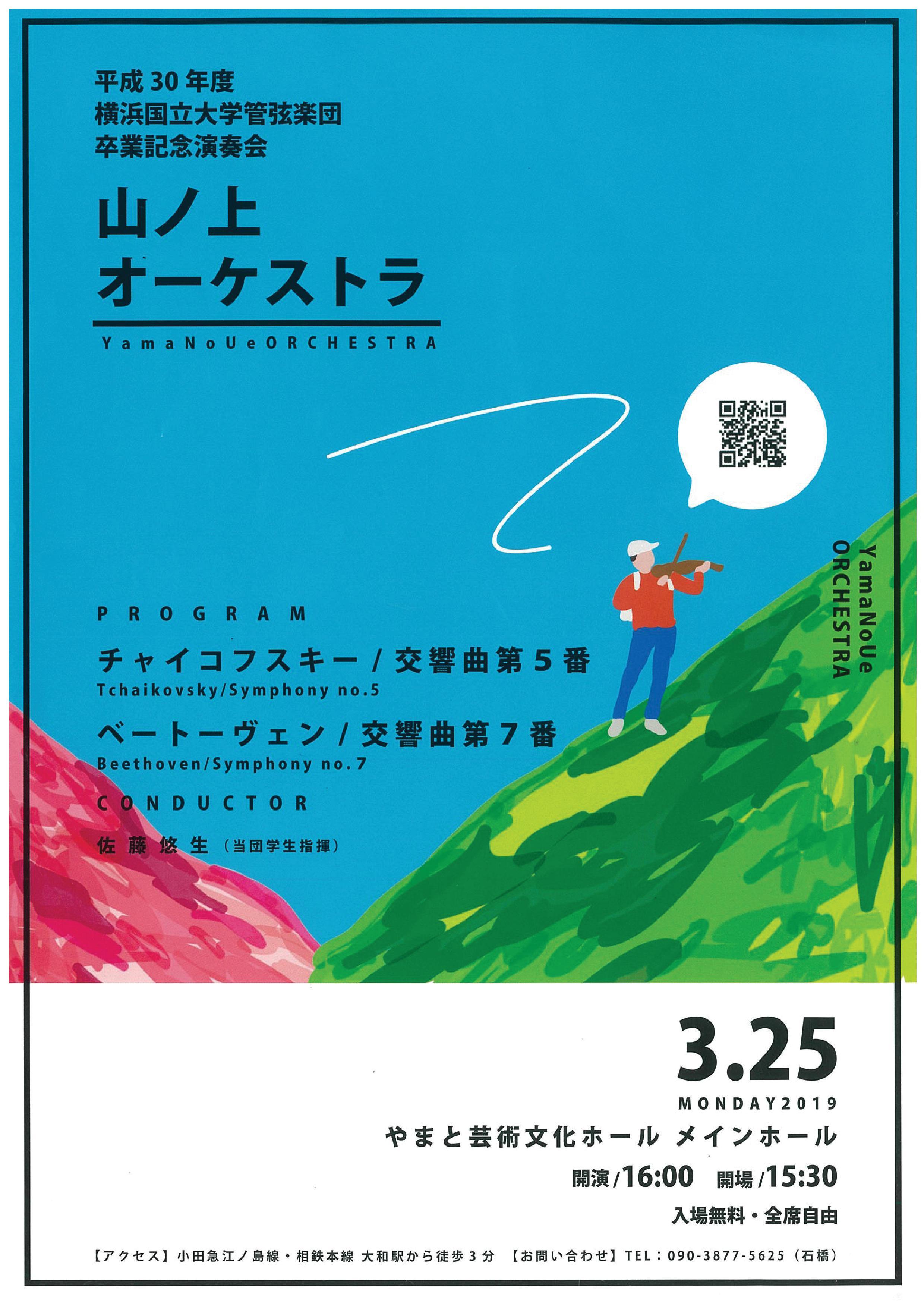 平成30年度 横浜国立大学管弦楽団 卒業記念演奏会