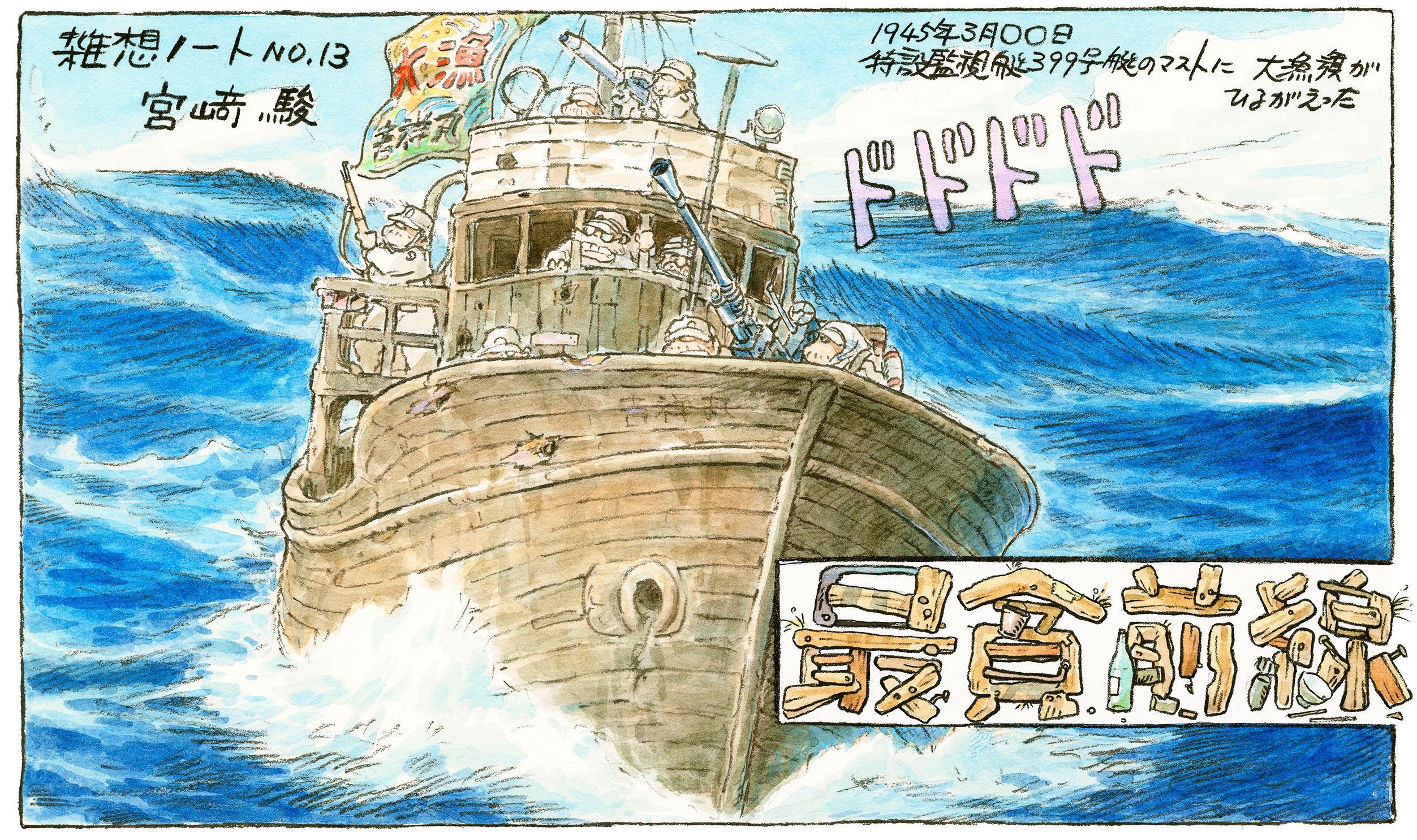 【予定枚数終了】水戸芸術館 30周年記念事業最貧前線『宮崎駿の雑想ノートより』