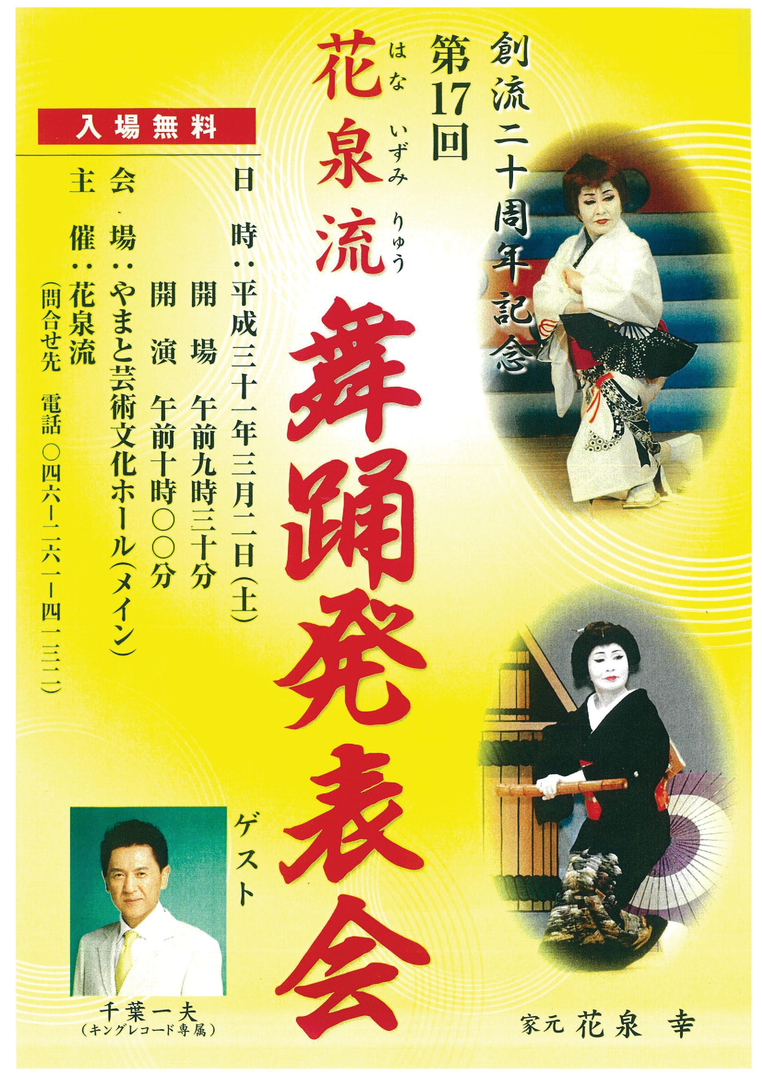 第17回 花泉流舞踊発表会